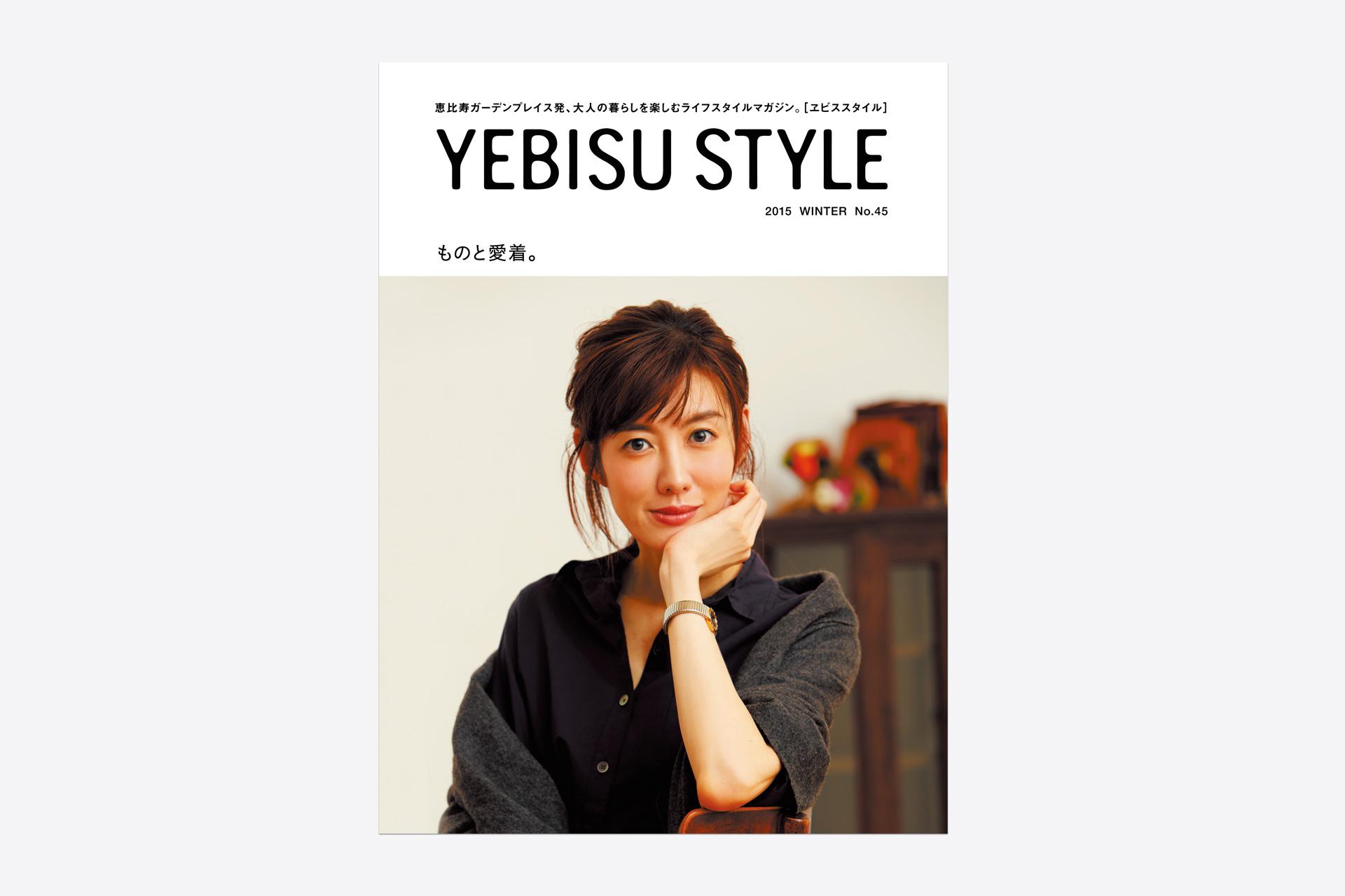 YEBISU STYLE vol.45