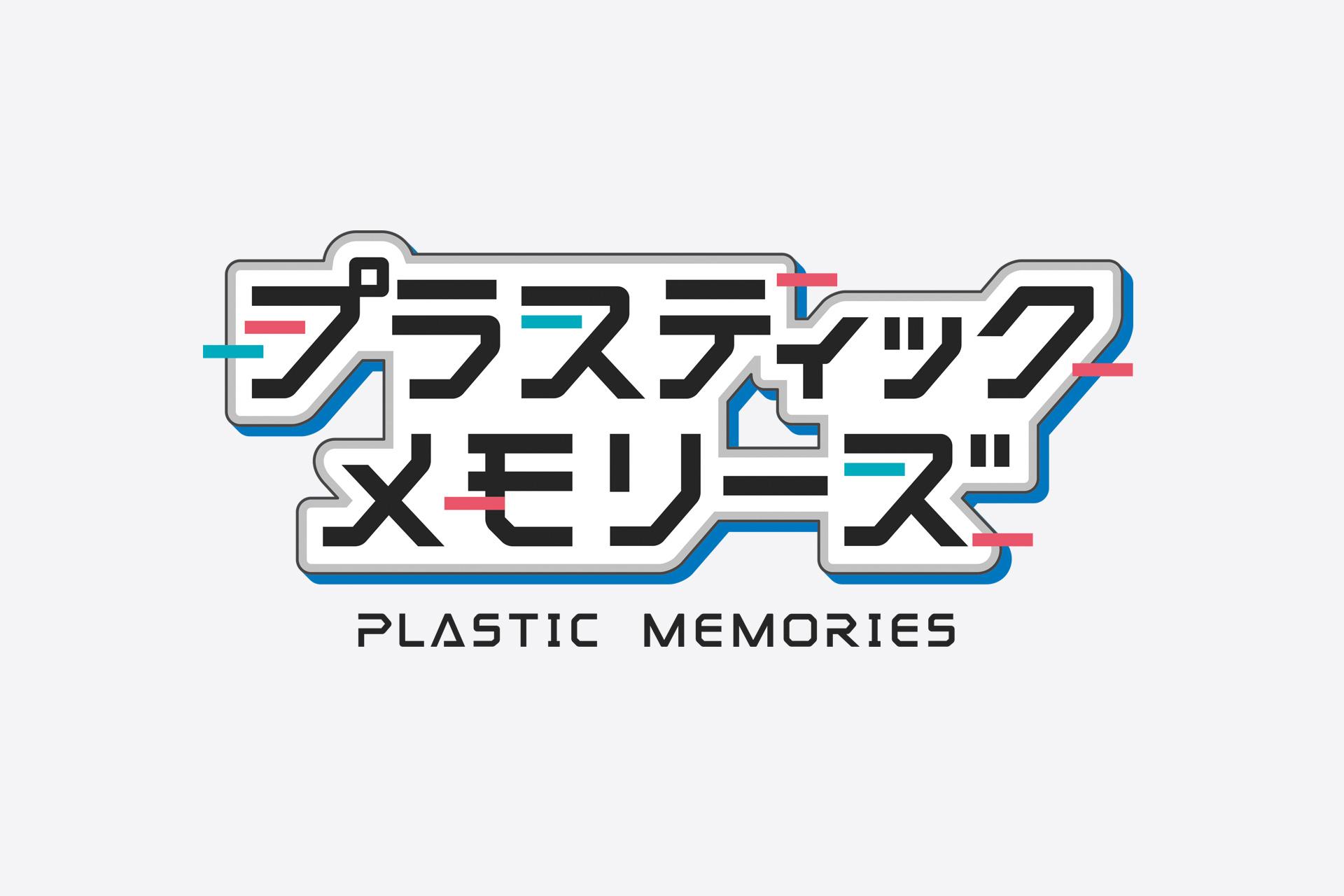 TVアニメーション「プラスティック・メモリーズ」番組ロゴ