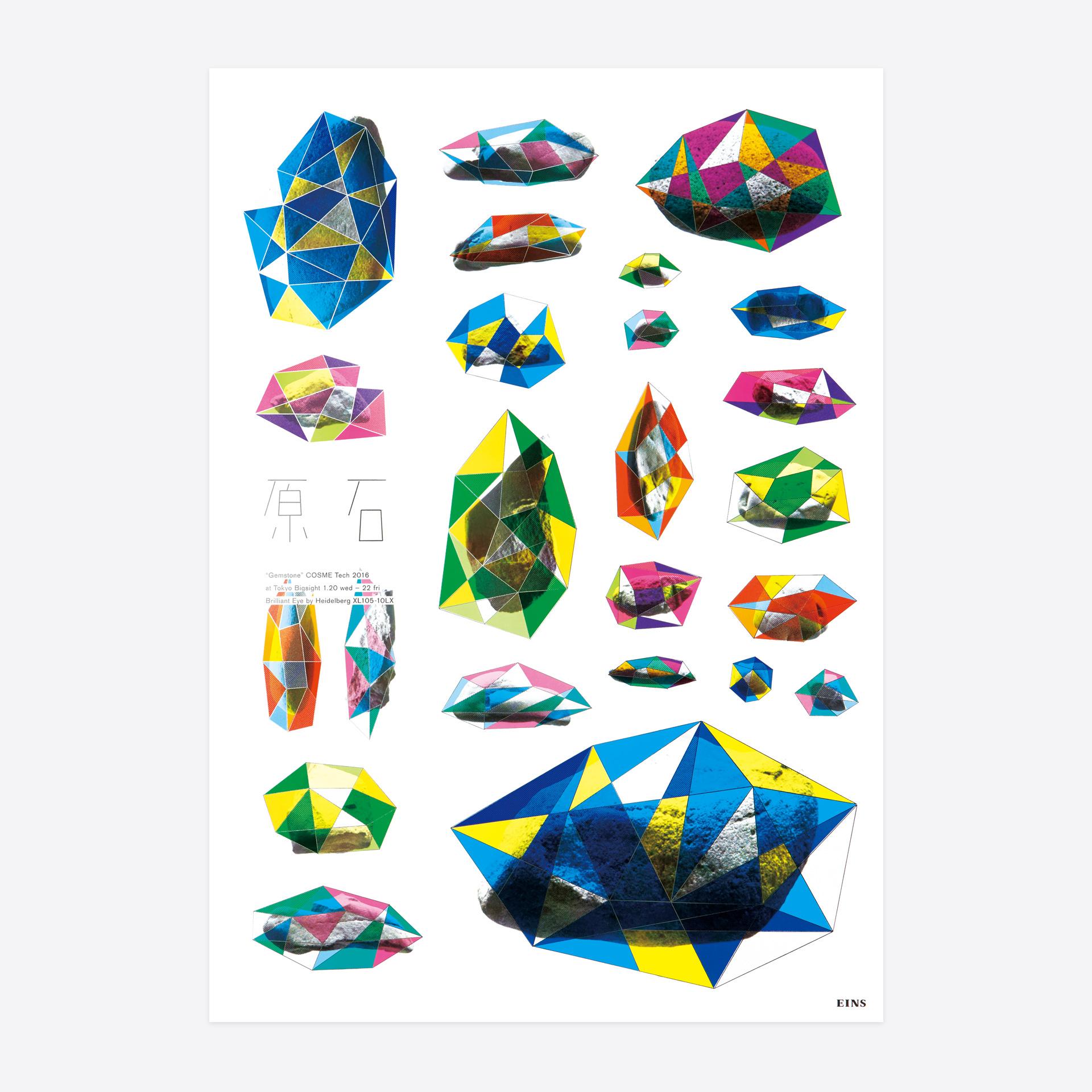 原石ポスター(化粧品展2016 EINSブース)