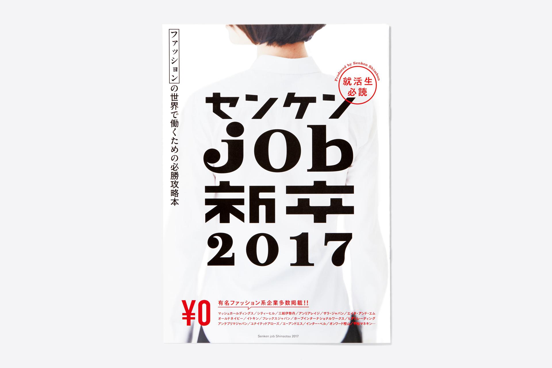 センケンjob新卒2017