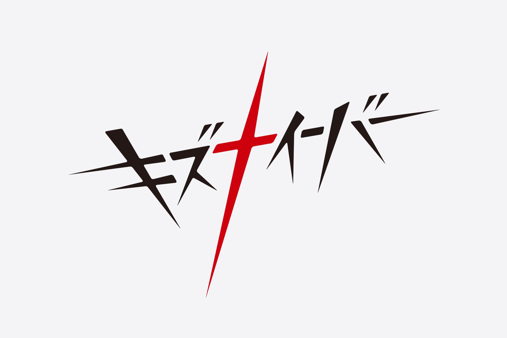 TVアニメーション「キズナイーバー」番組ロゴ