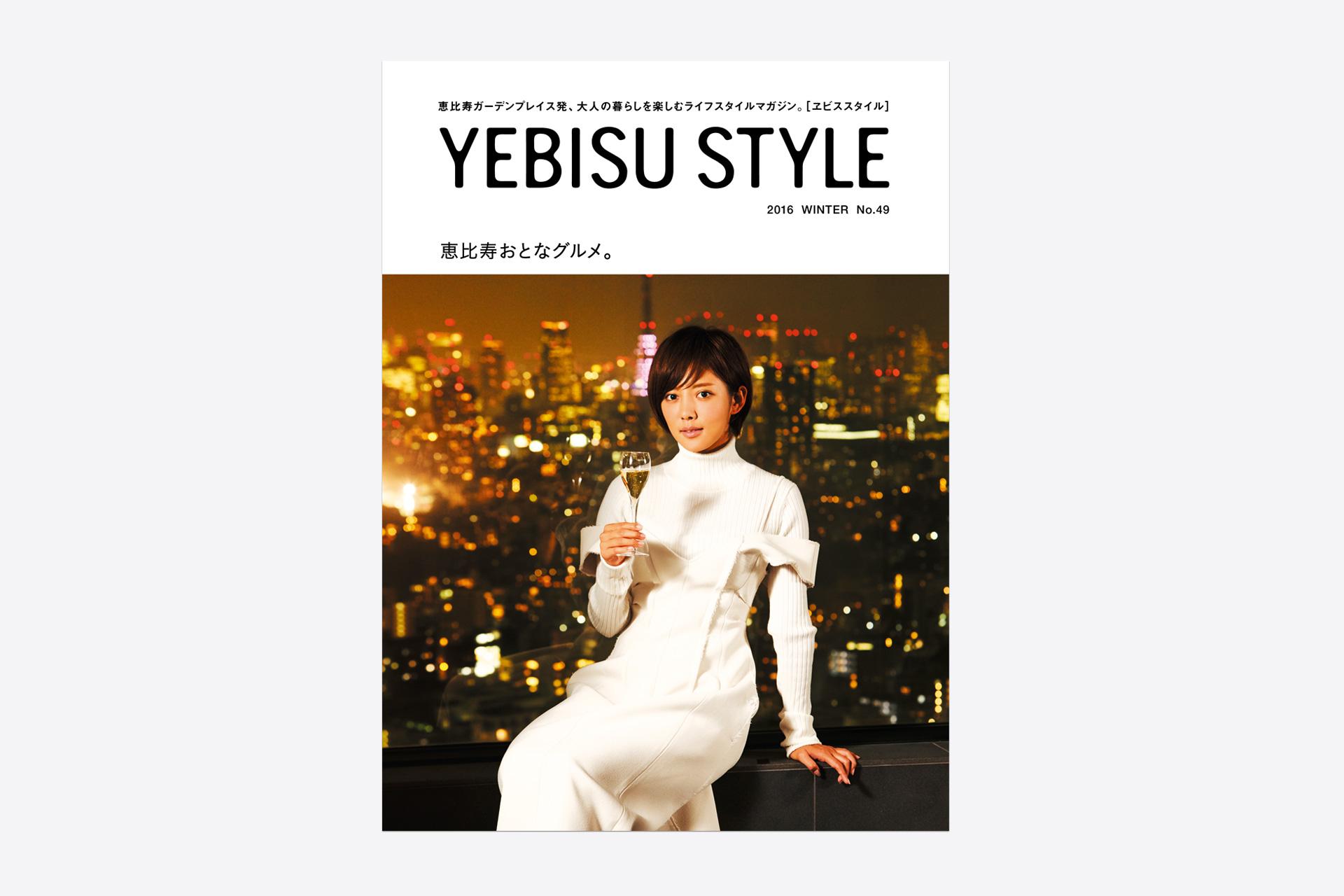 YEBISU STYLE vol.49