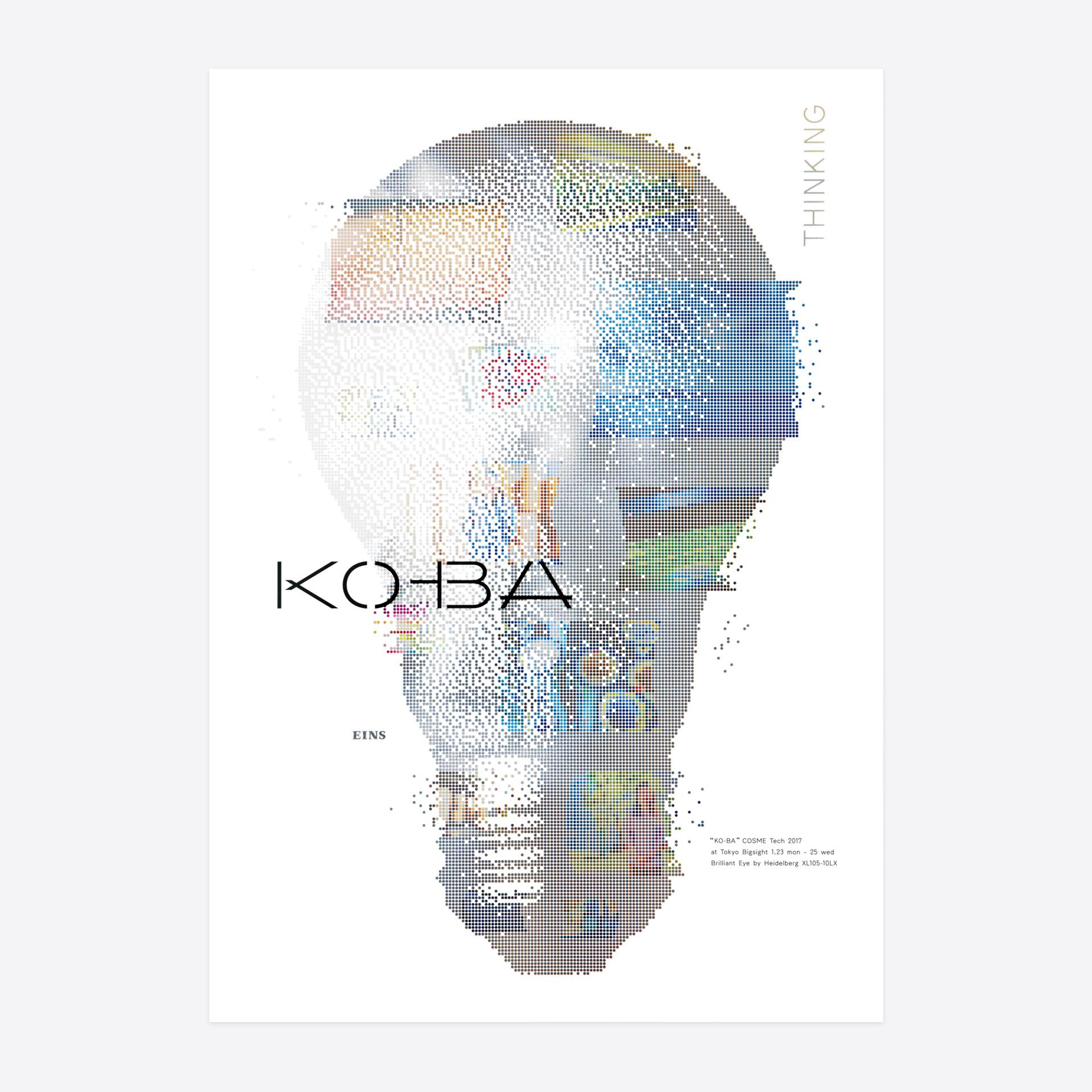 KO-BA(化粧品展2017 EINSブース)