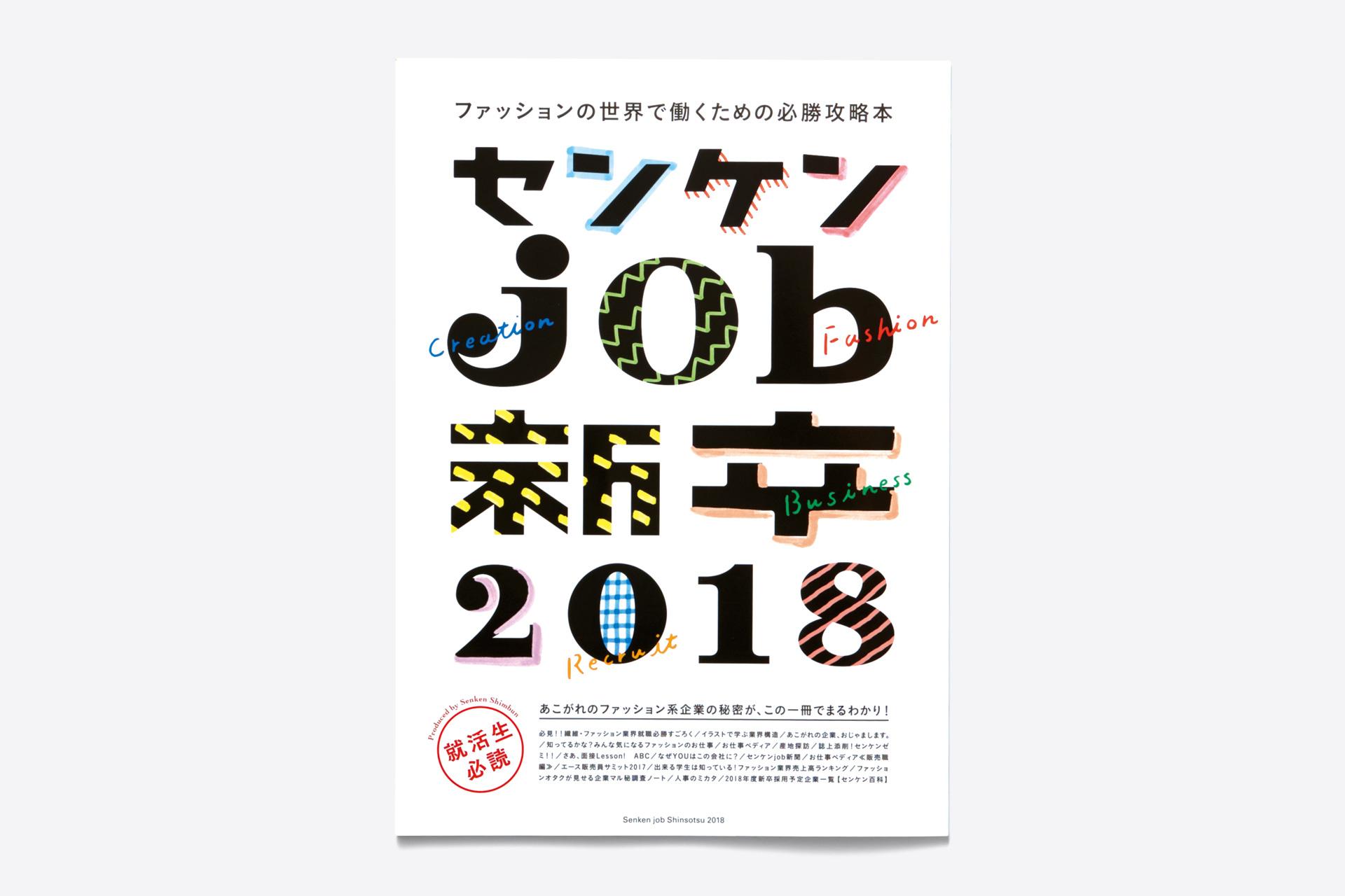 センケンjob新卒2018