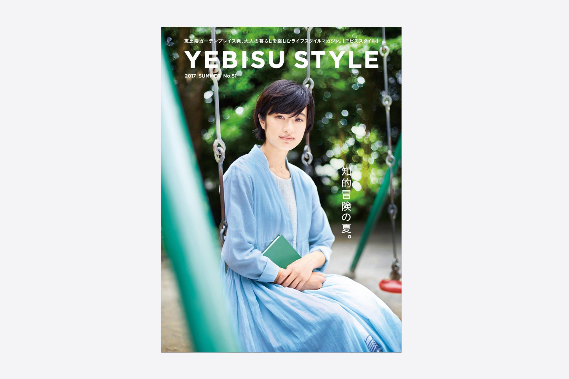 YEBISU STYLE vol.51