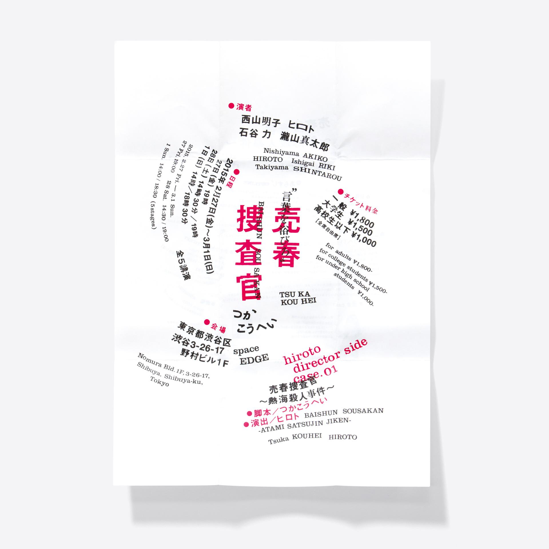 """舞台 """"売春捜査官~熱海殺人事件~"""""""