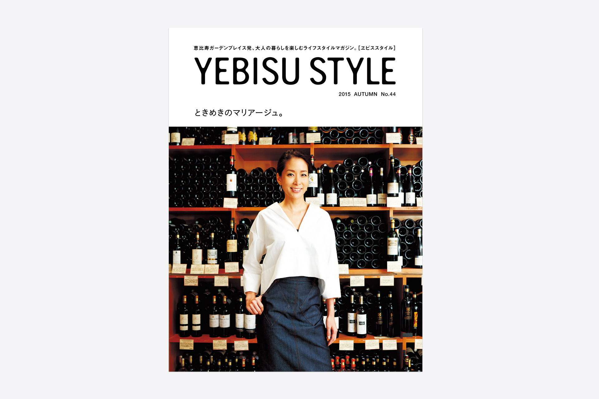 YEBISU STYLE vol.44