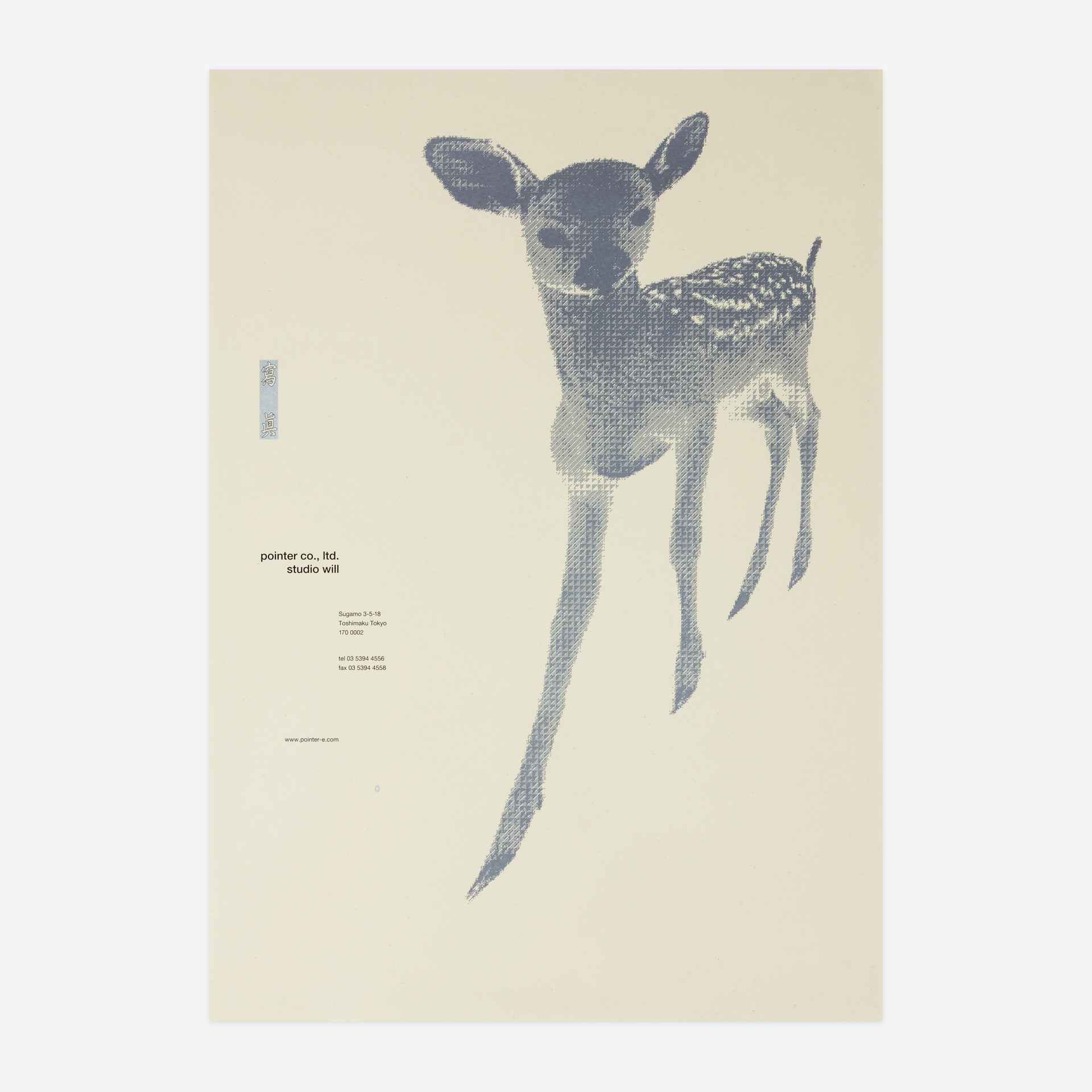 pointer, studio will 2014 poster