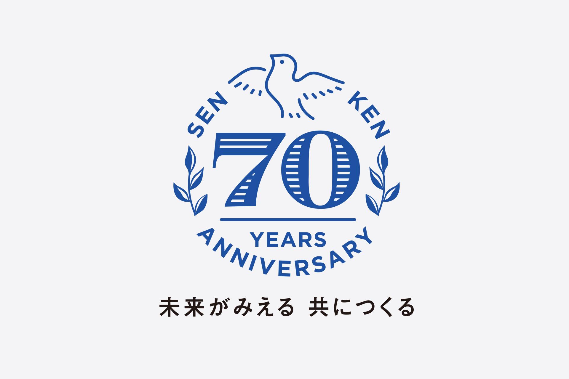 繊研新聞社創業70周年ロゴ