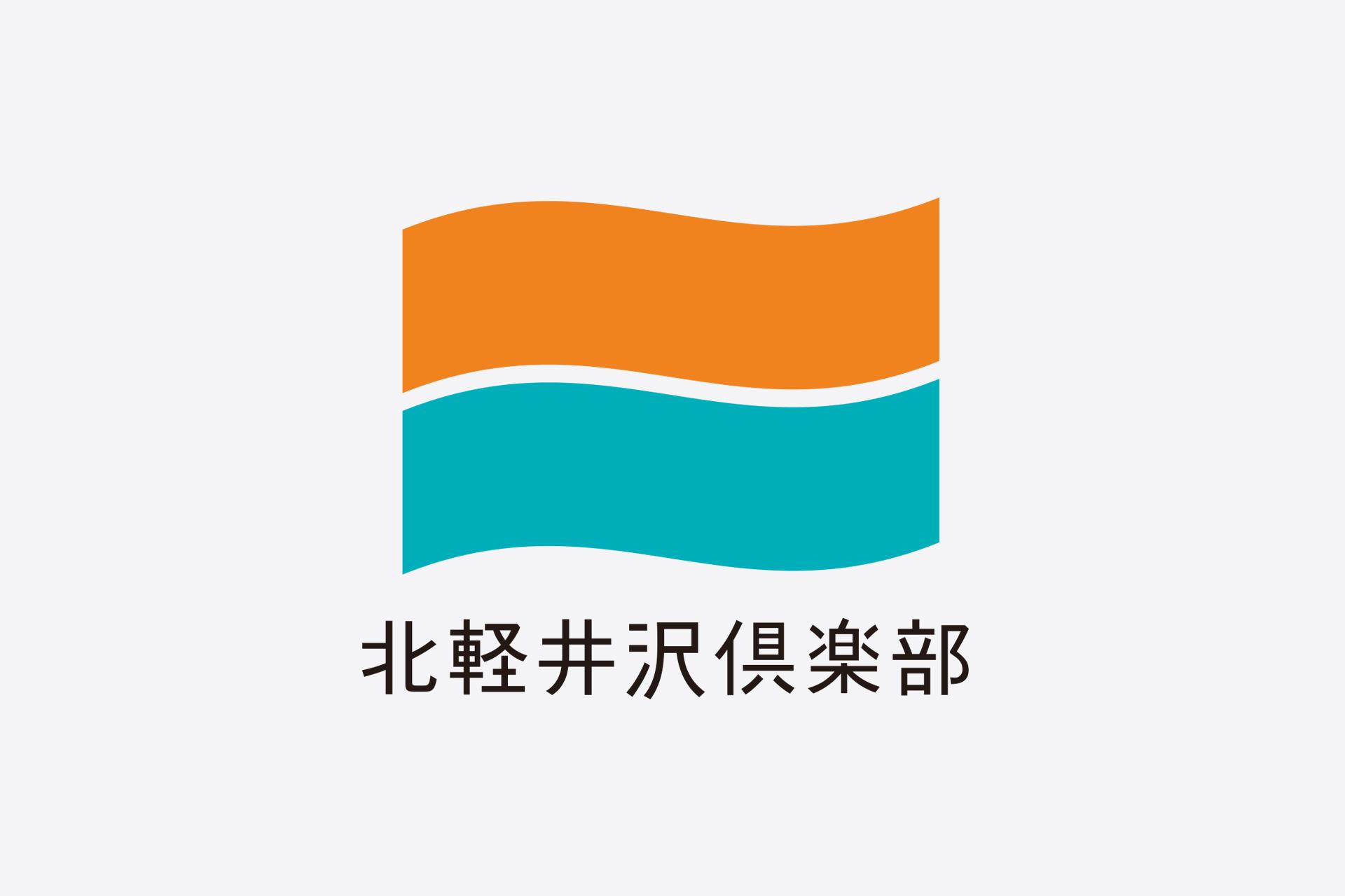 北軽井沢倶楽部