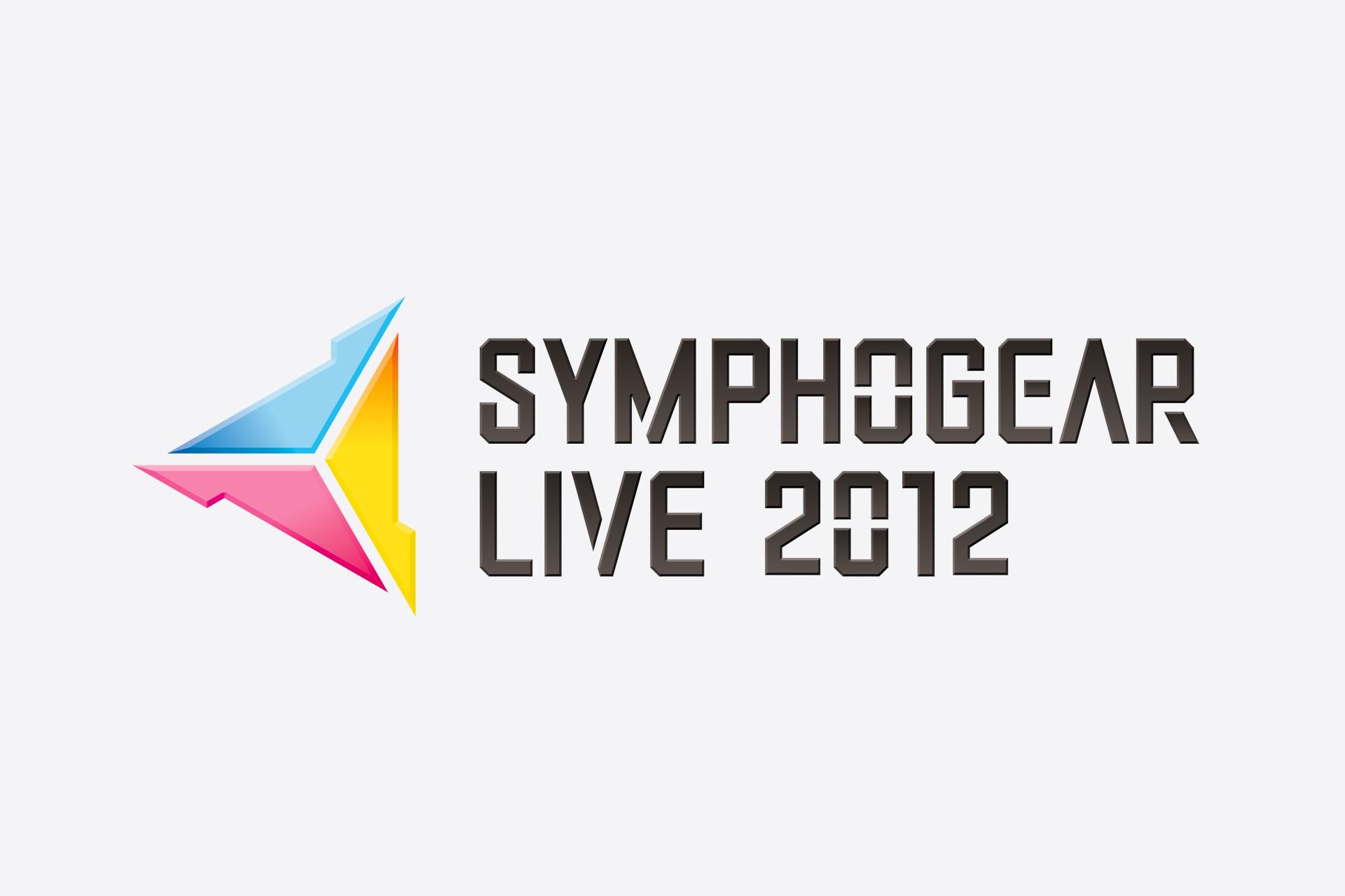 シンフォギアライブ2012