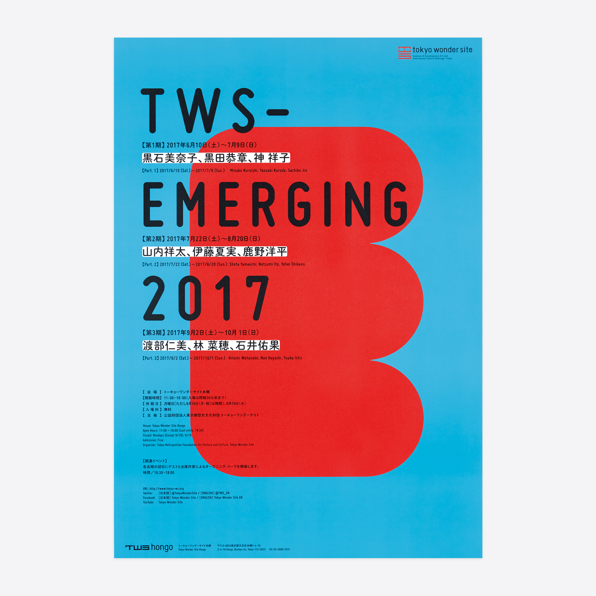TWS-EMERGING 2017