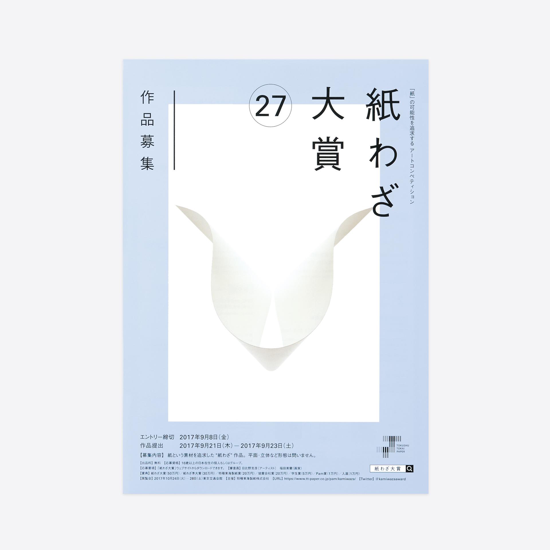 紙わざ大賞 27 作品募集