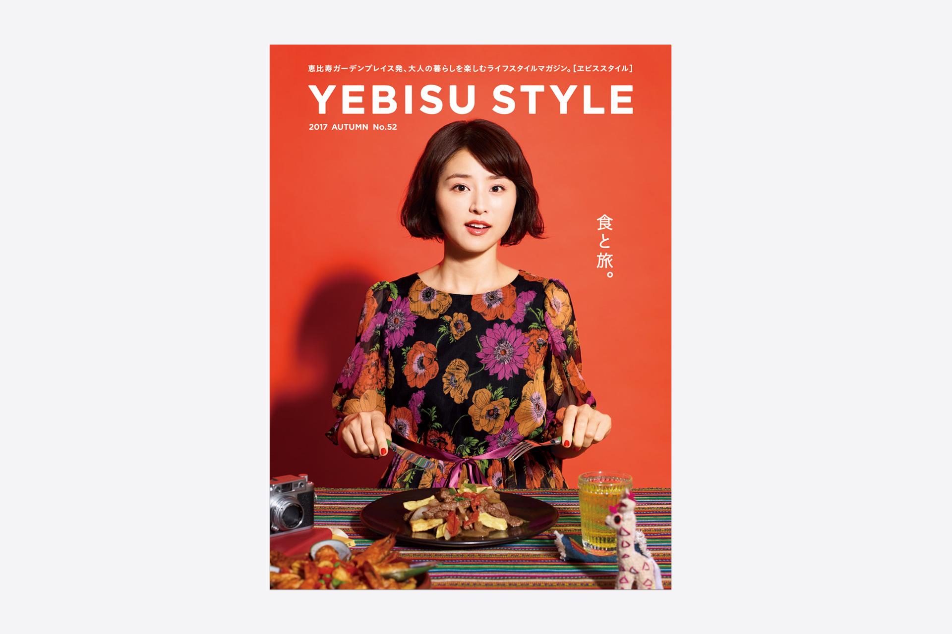 YEBISU STYLE vol.52
