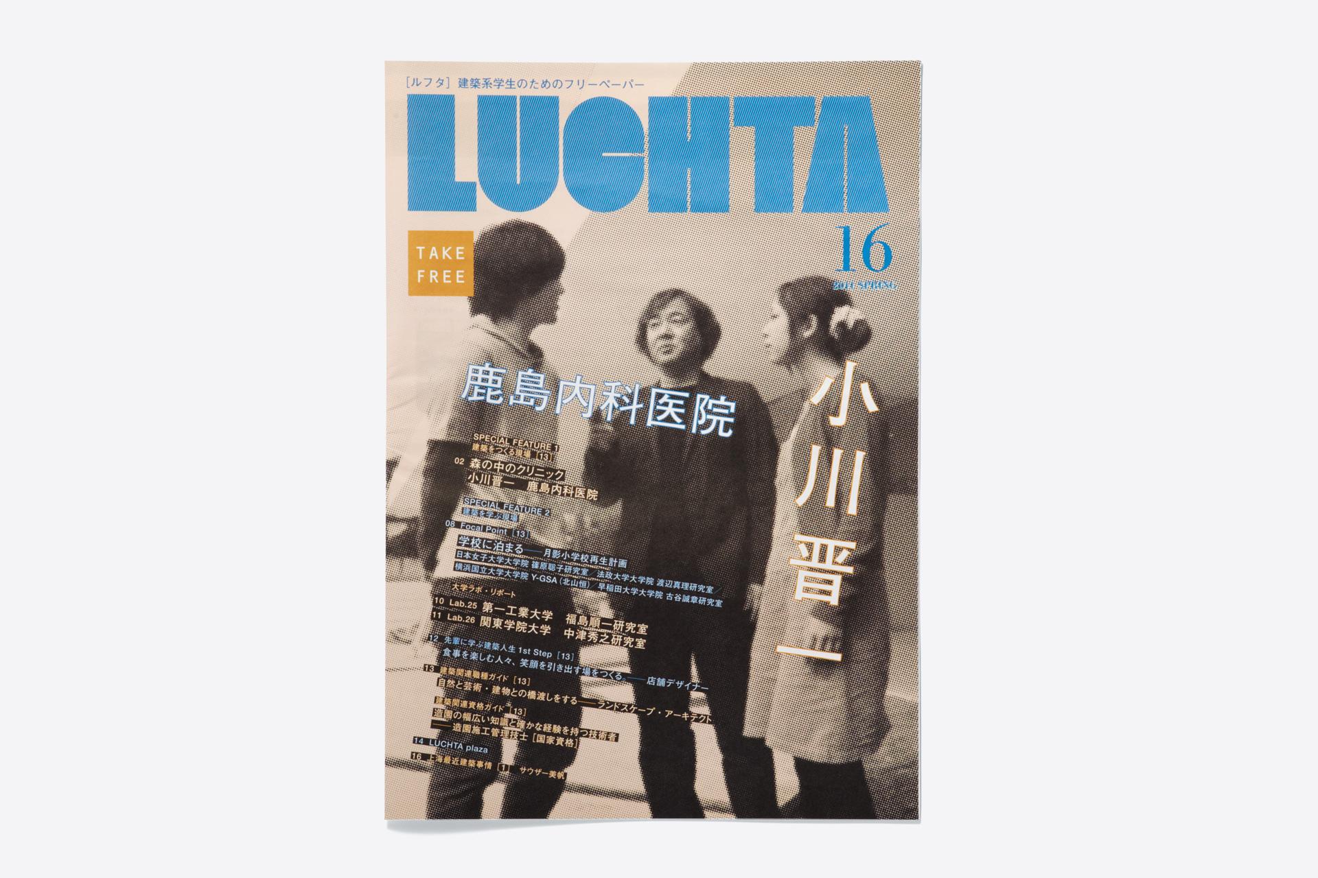 LUCHTA vol.16