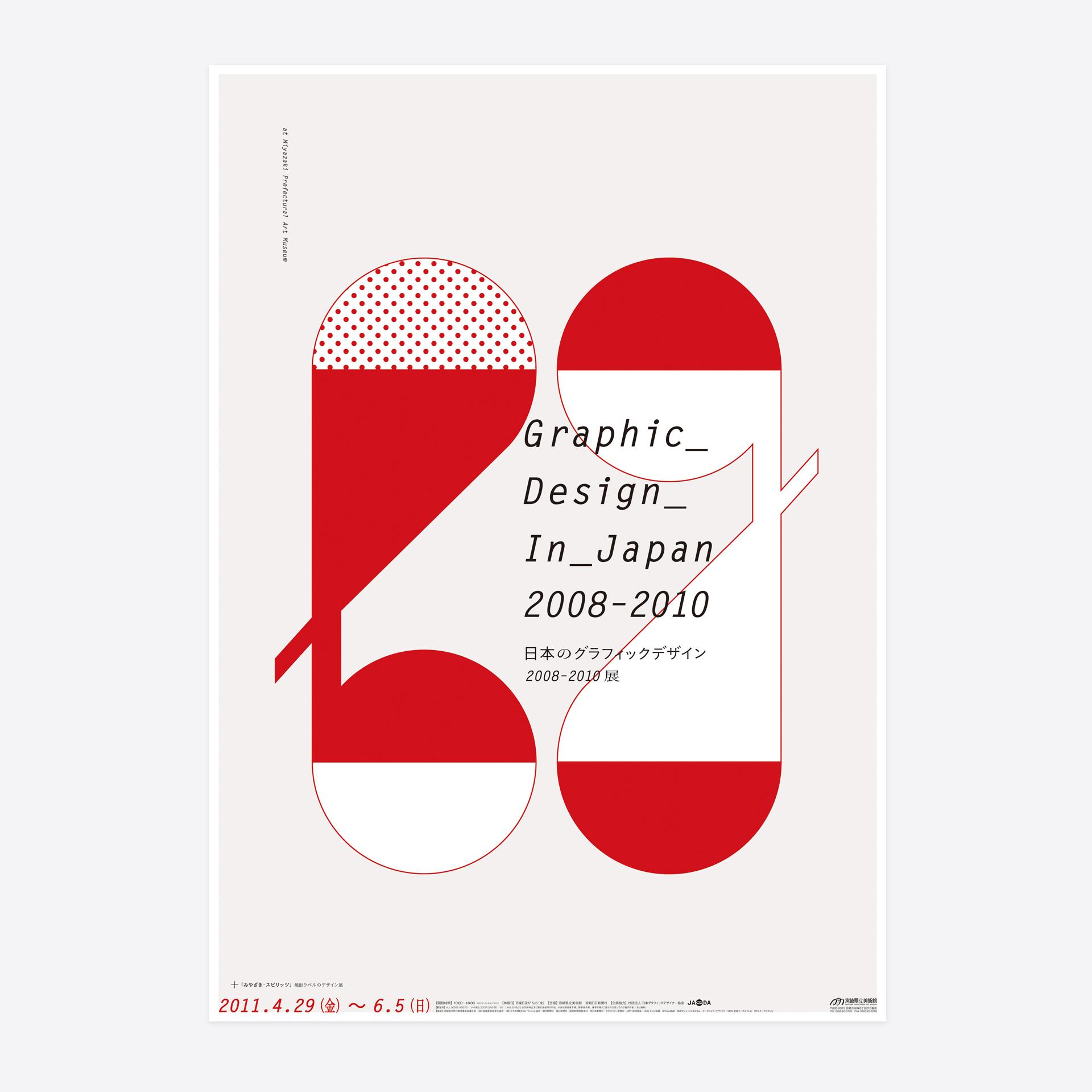 日本のグラフィックデザイン2008–2010展
