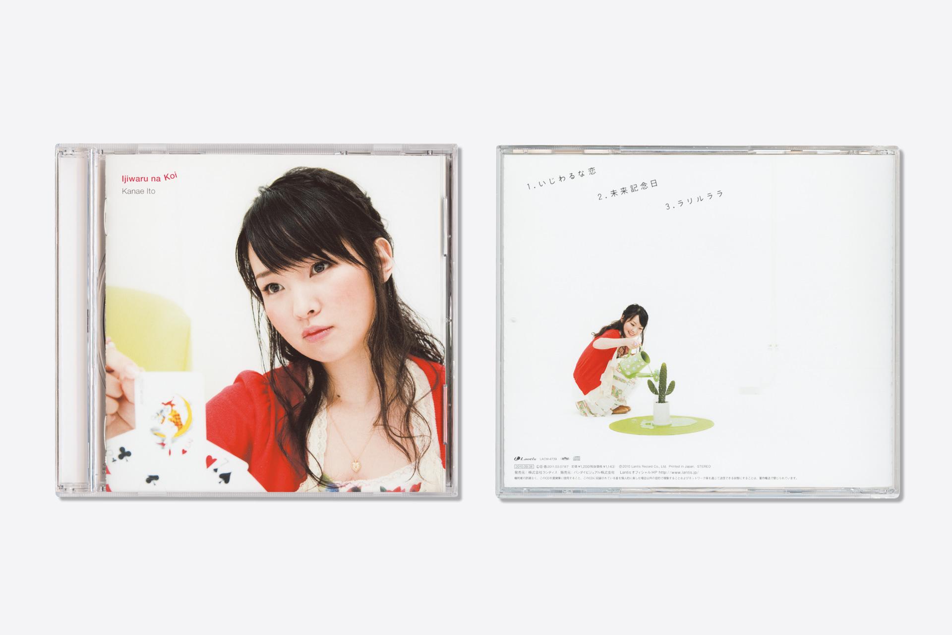 いじわるな恋 / 伊藤かな恵