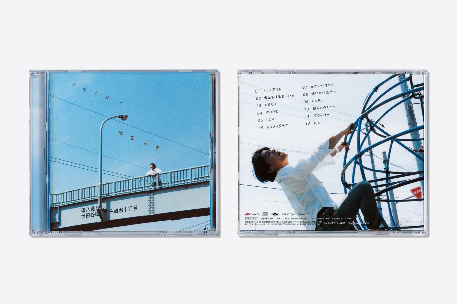 グライダー / 岩田光央