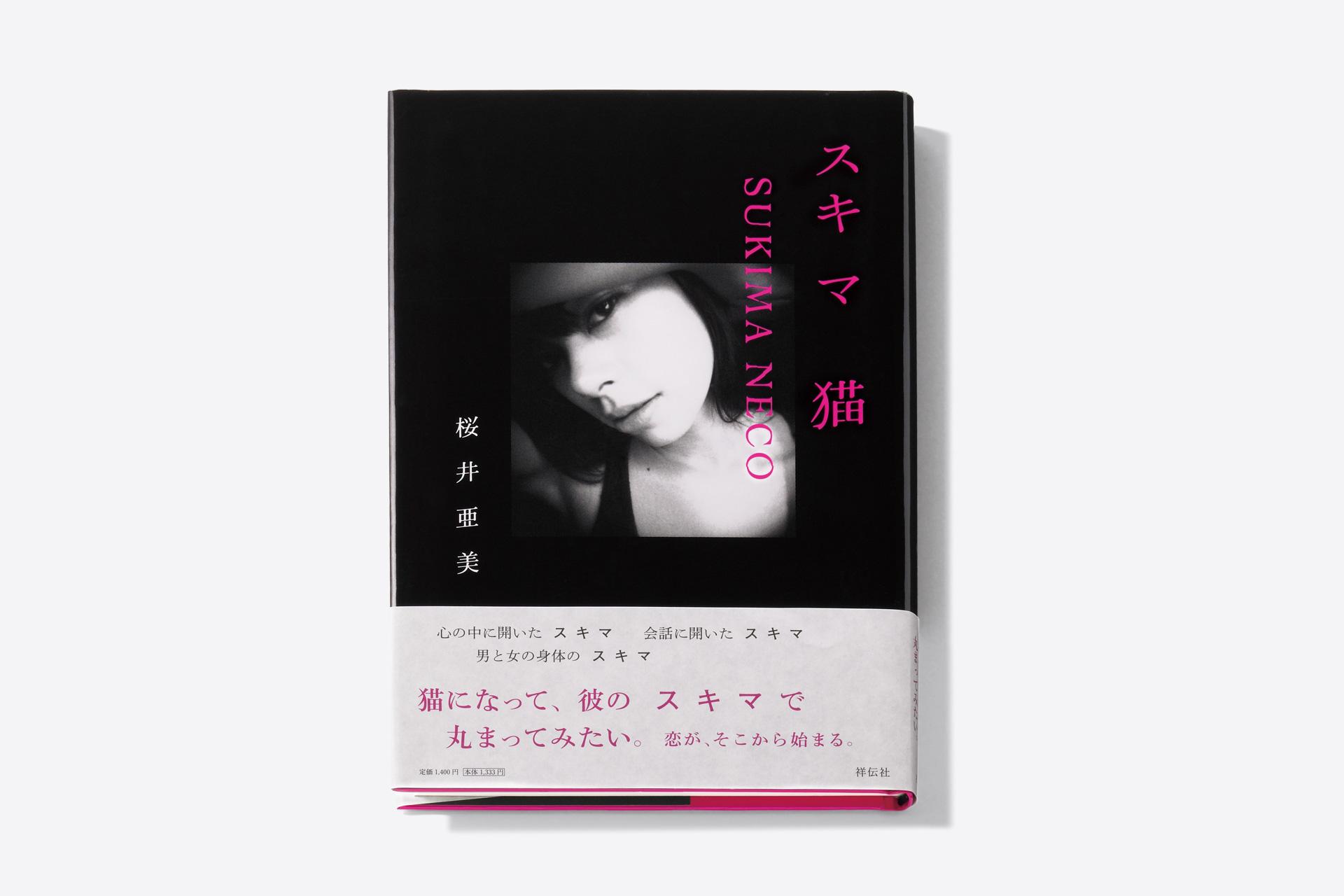 スキマ猫 / 桜井亜美