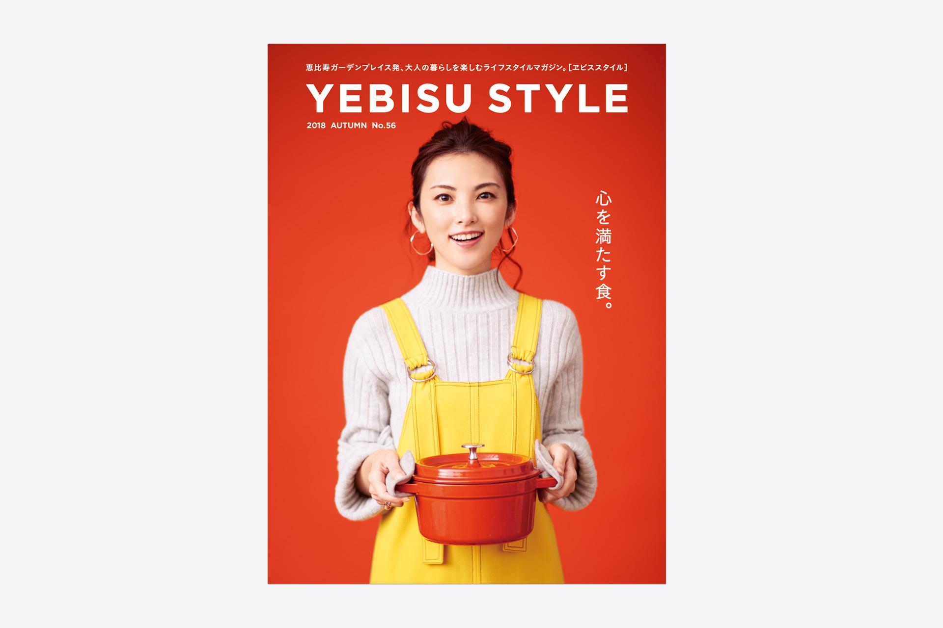 YEBISU STYLE vol.56
