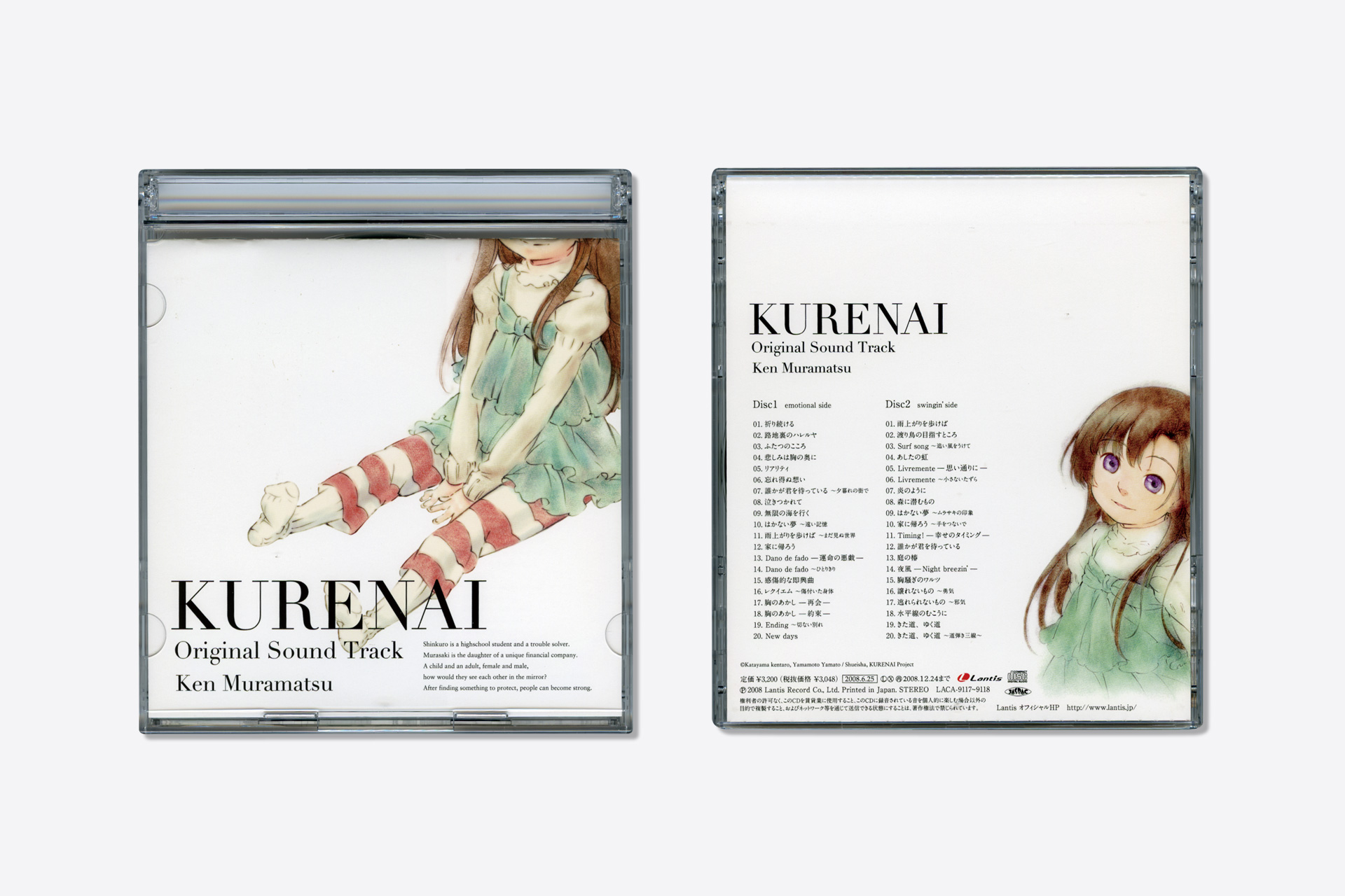 紅 KURENAI Original Sound Track / 村松健