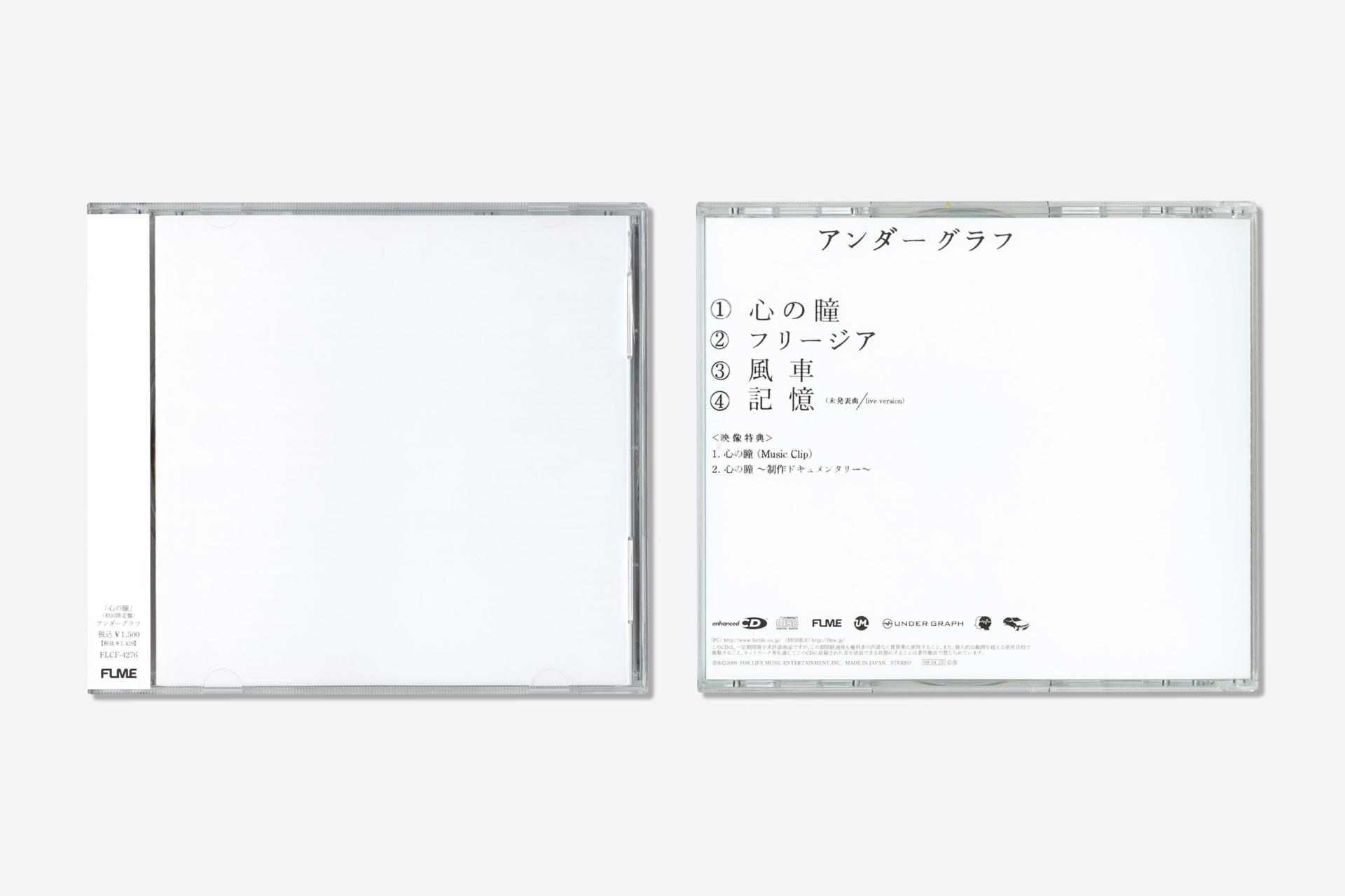 心の瞳 / アンダーグラフ