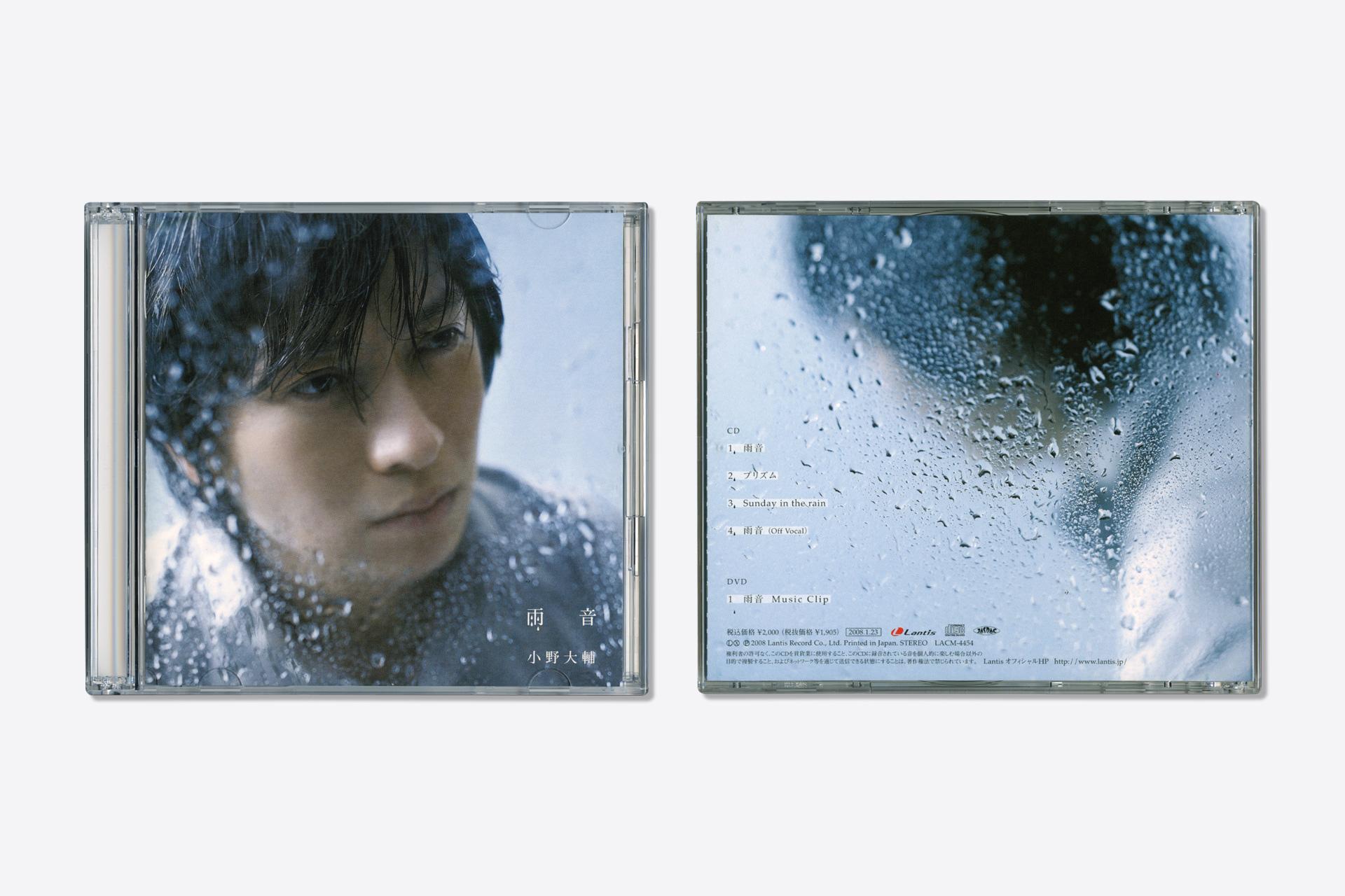 雨音 / 小野大輔
