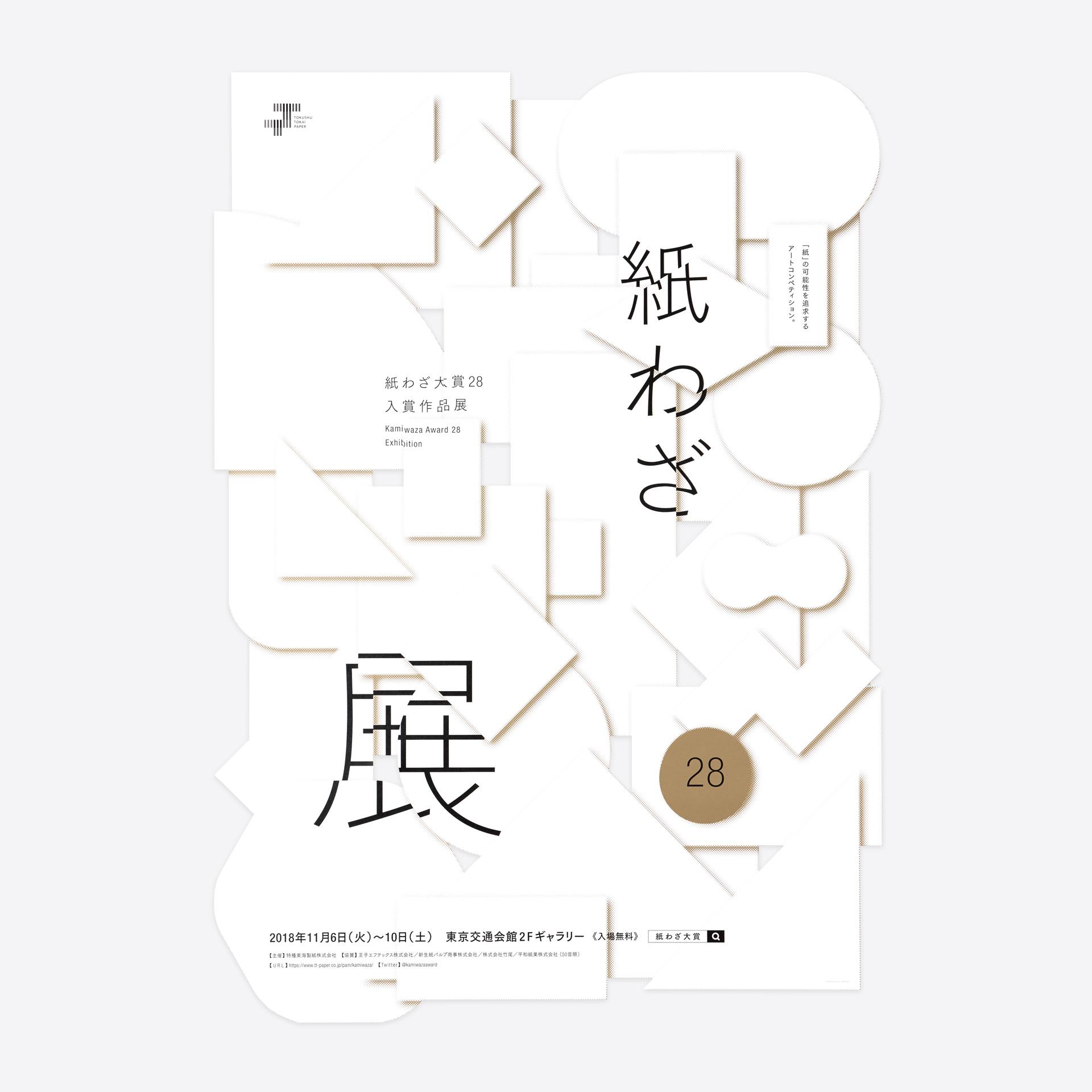 紙わざ大賞 28 入賞作品展 room composite