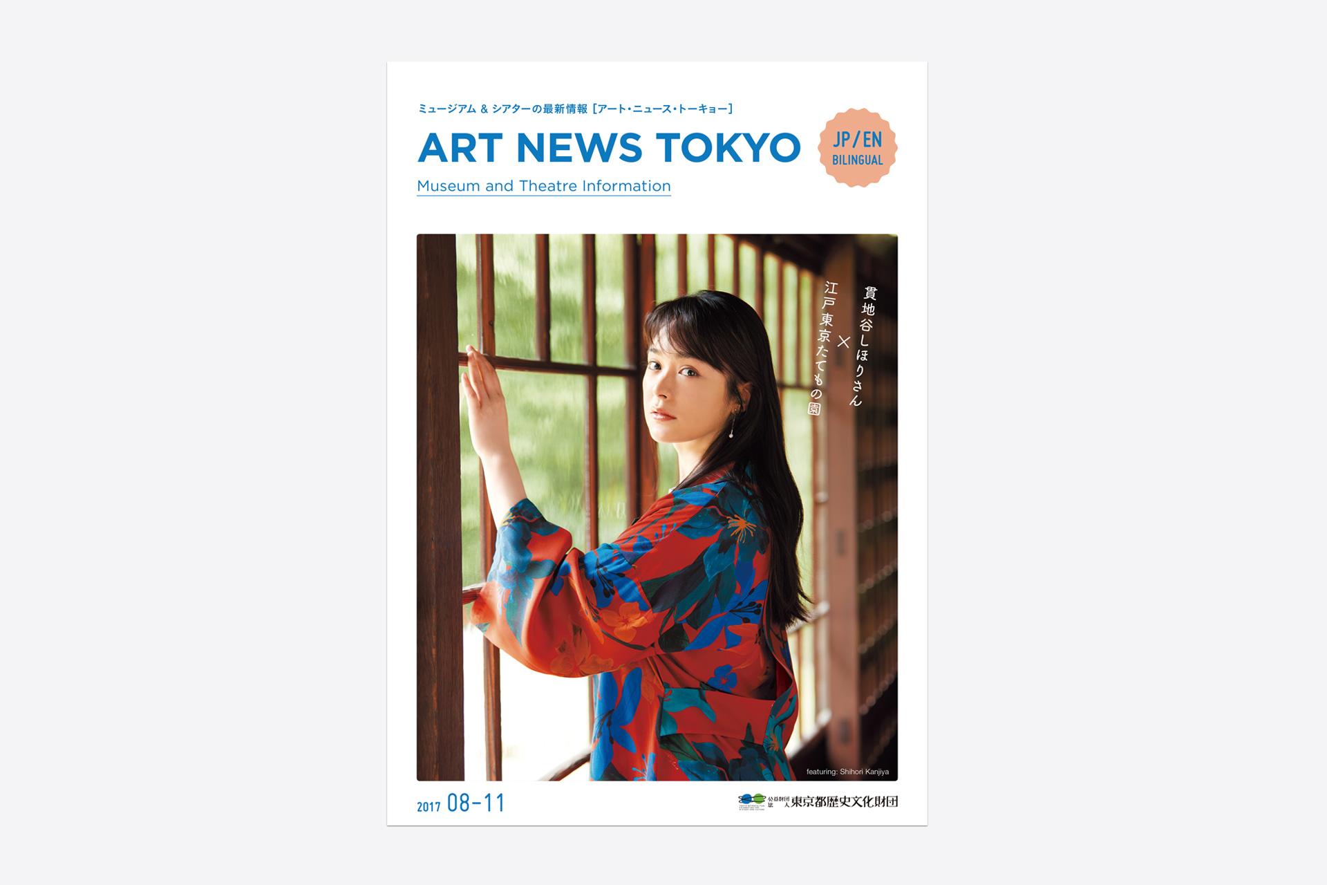 ART NEWS TOKYO 2017 08-11