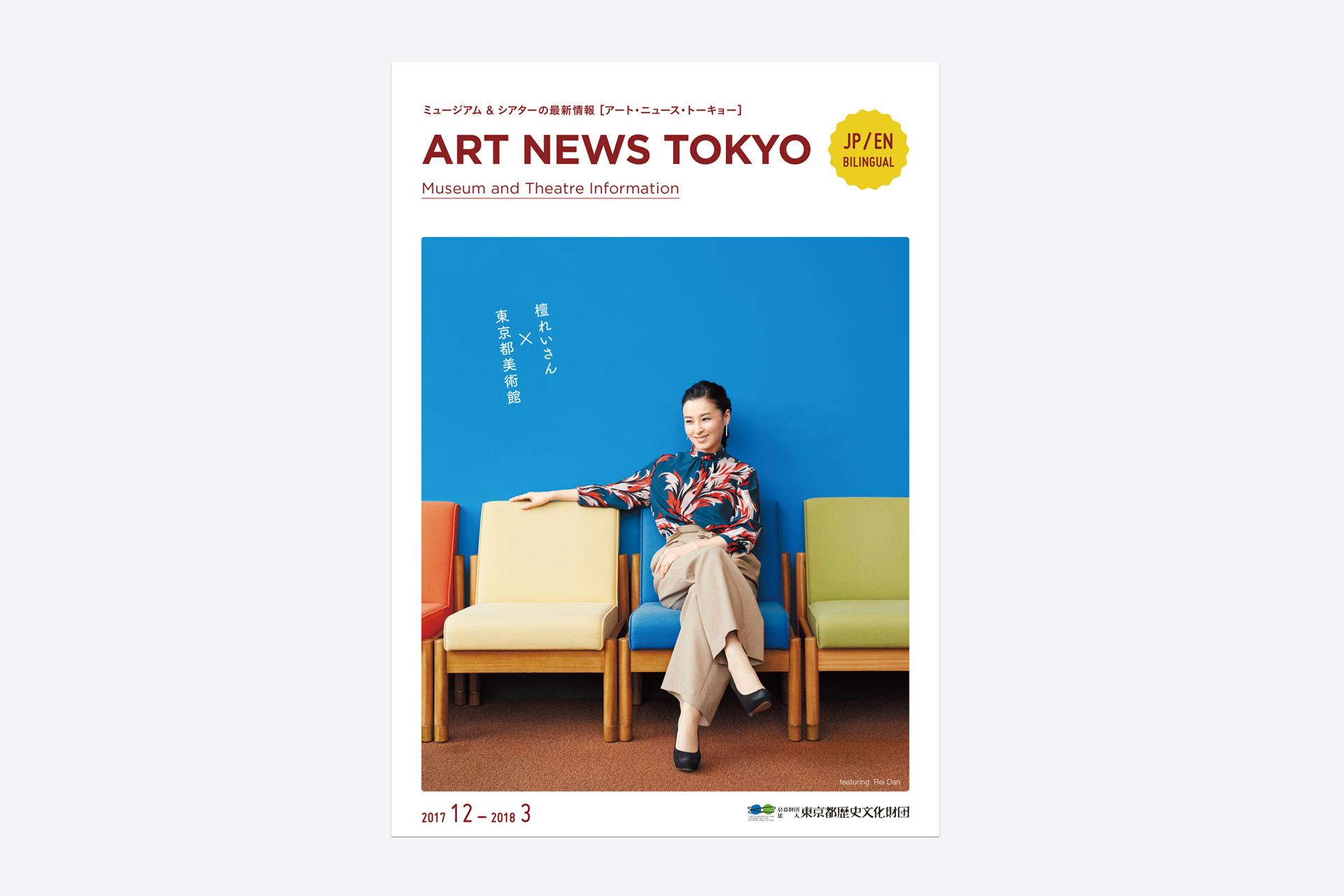ART NEWS TOKYO 2017 12-2018 03