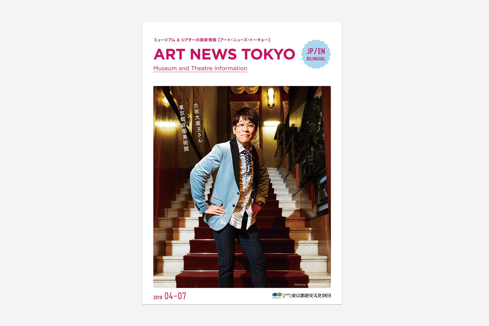 ART NEWS TOKYO 2018 04-07
