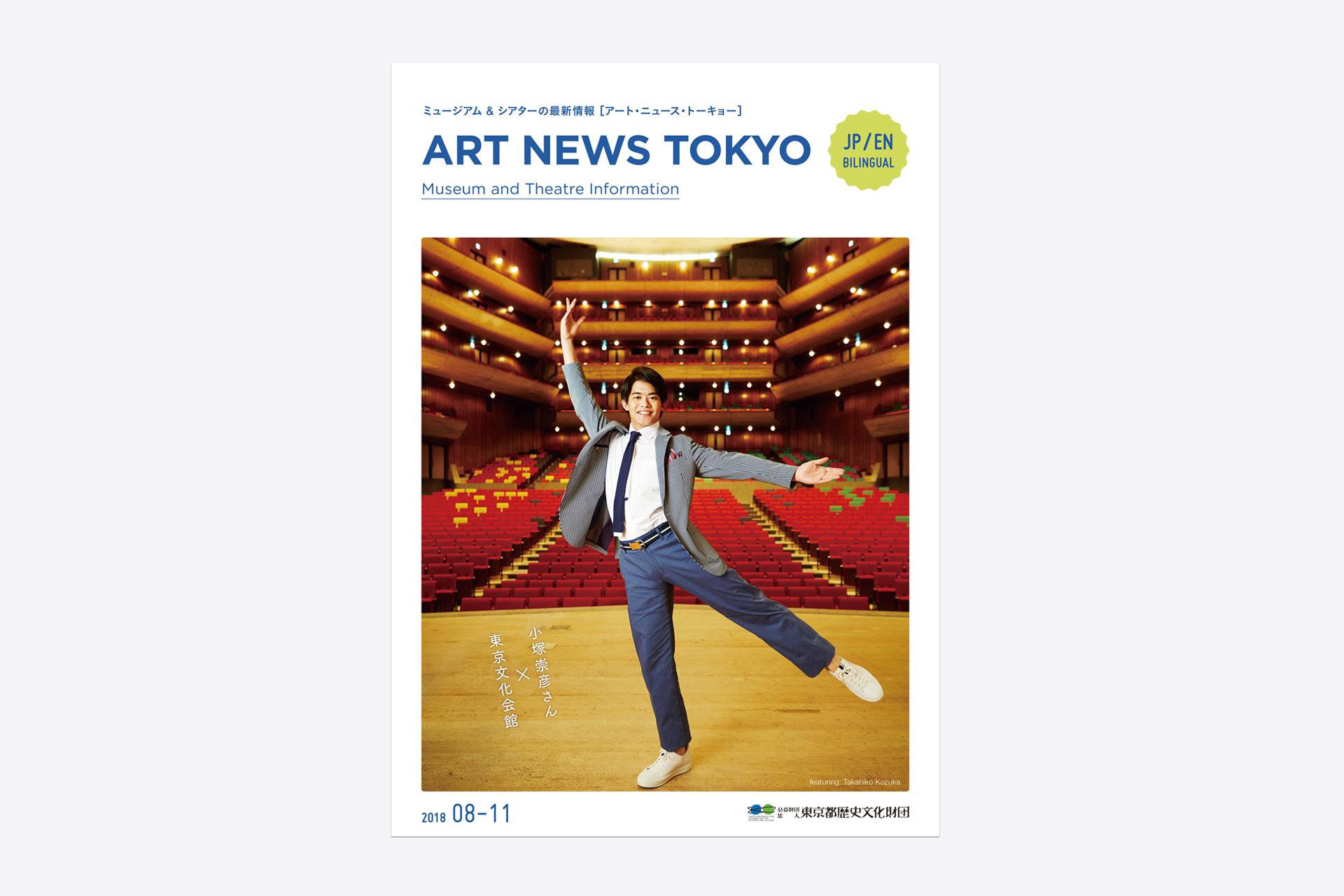 ART NEWS TOKYO 2018 08-11