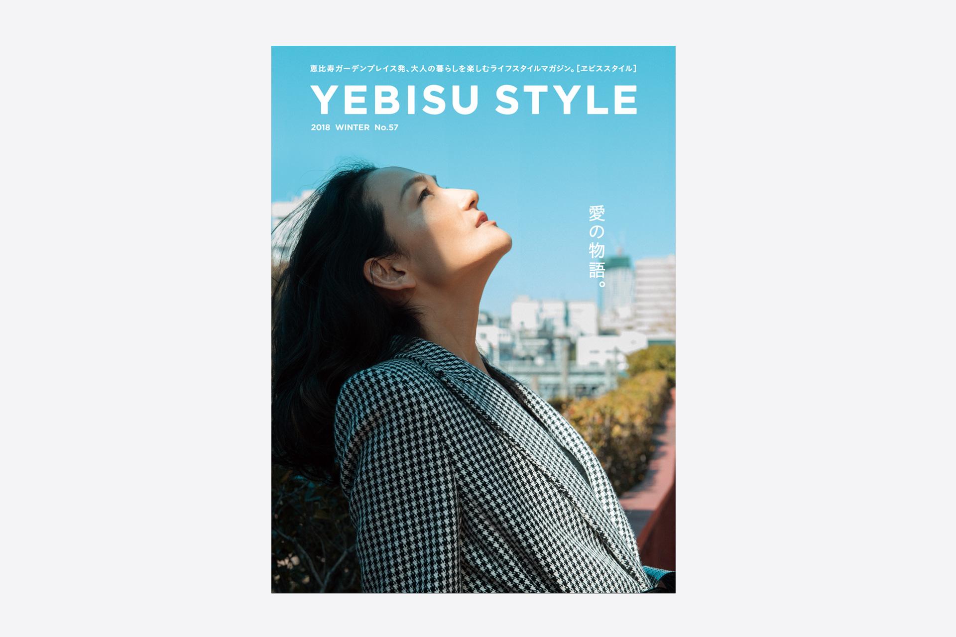 YEBISU STYLE vol.57