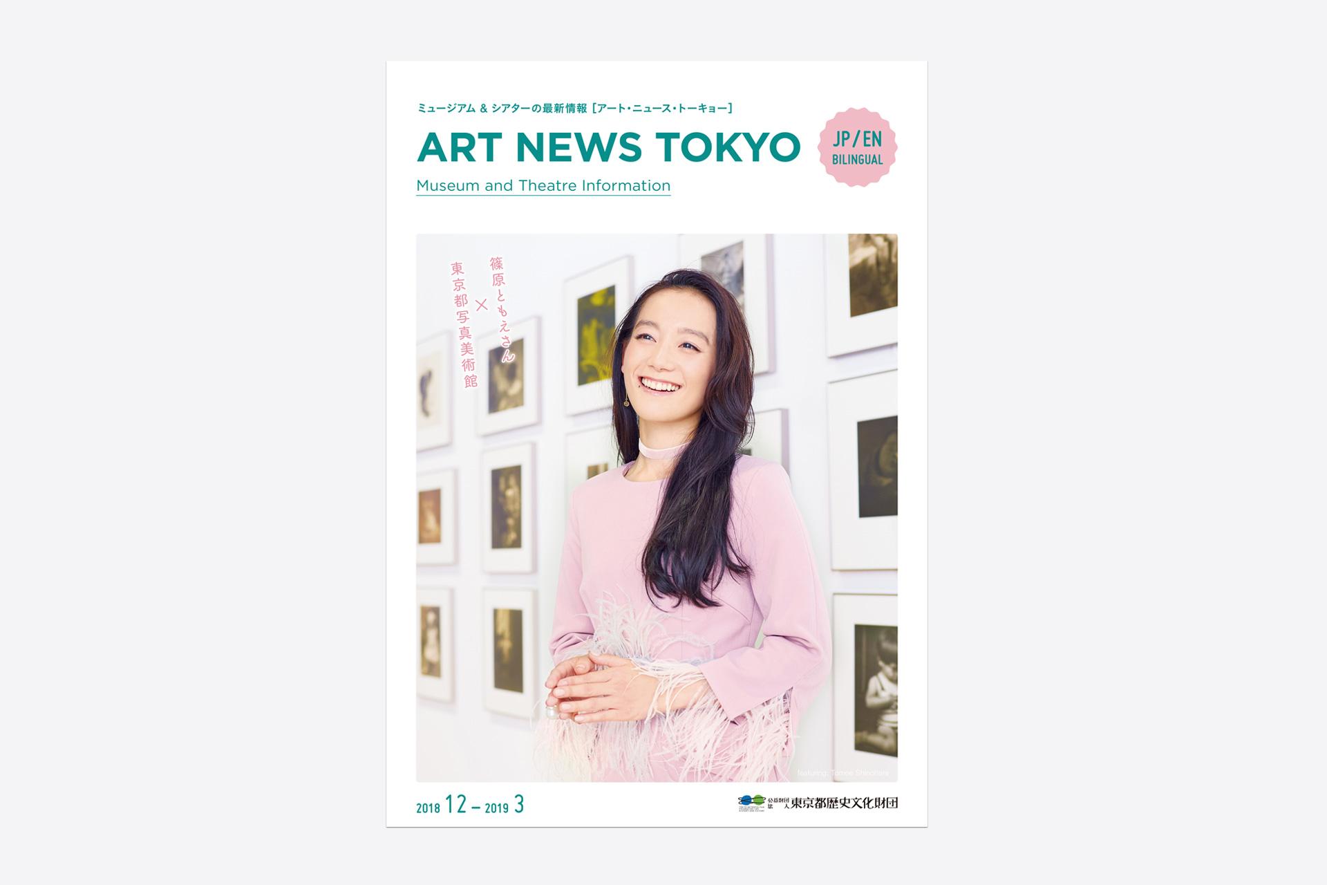 ART NEWS TOKYO 2018 12-2019 03