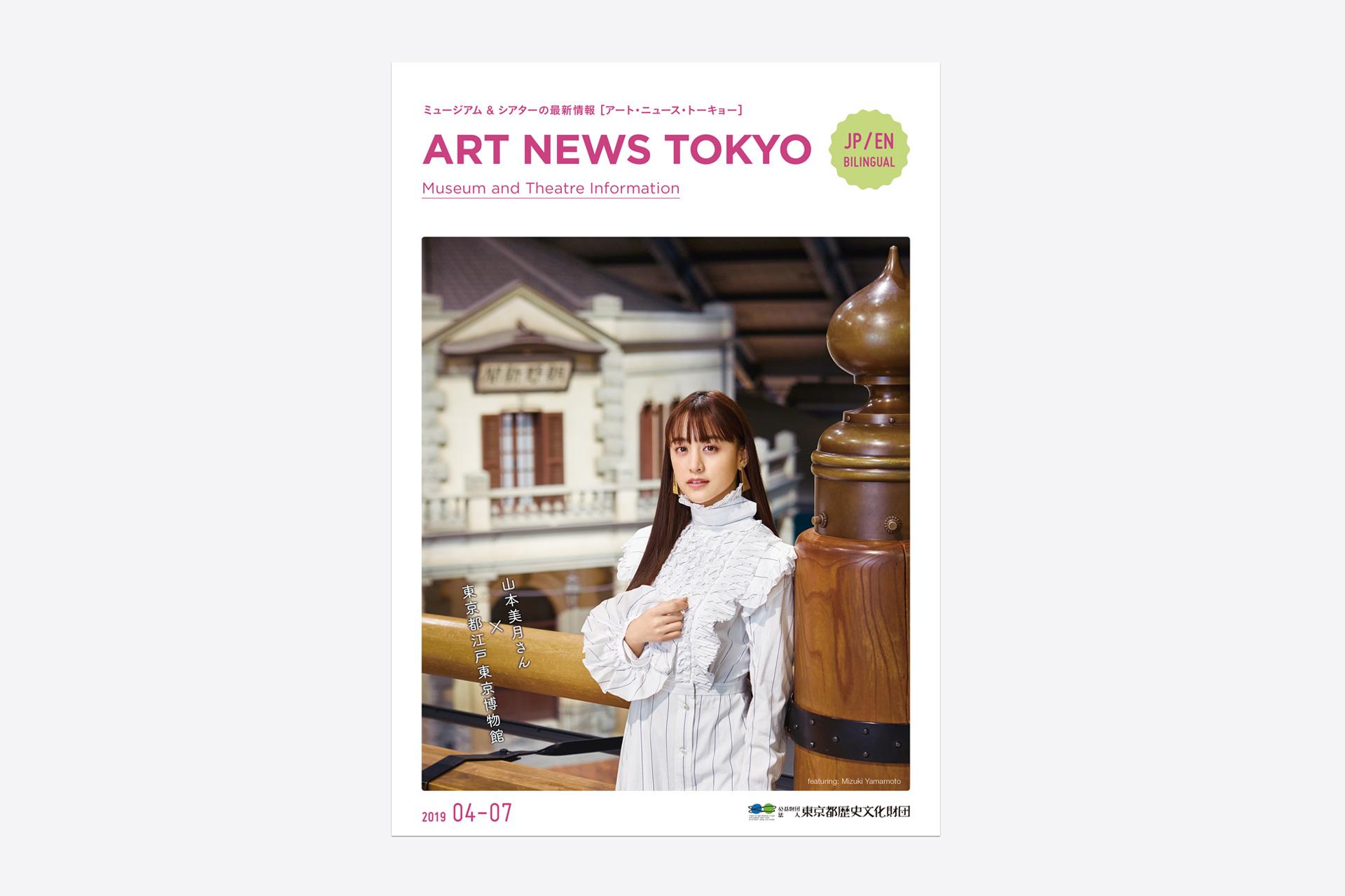 ART NEWS TOKYO 2019 04-07