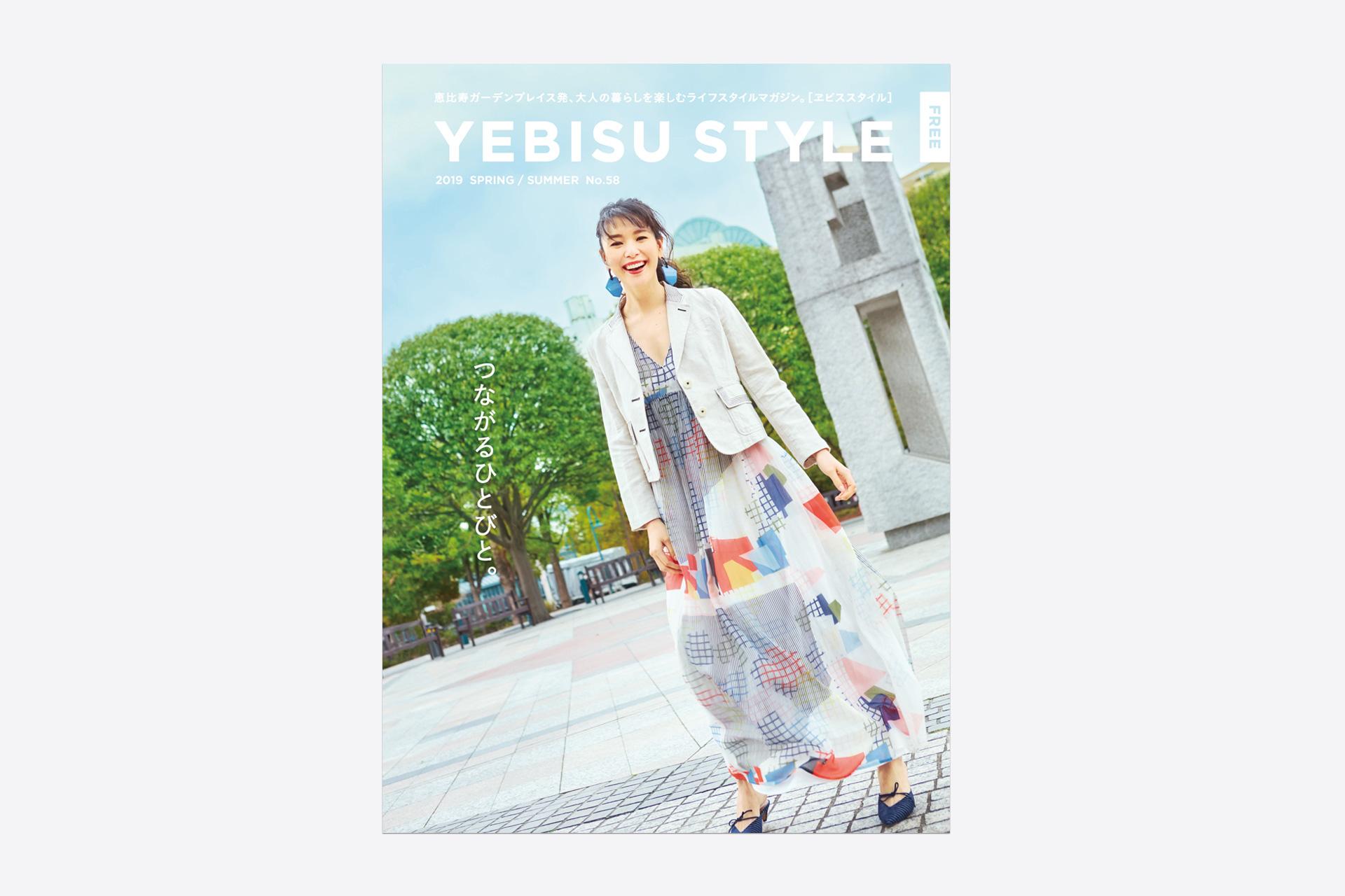 YEBISU STYLE vol.58