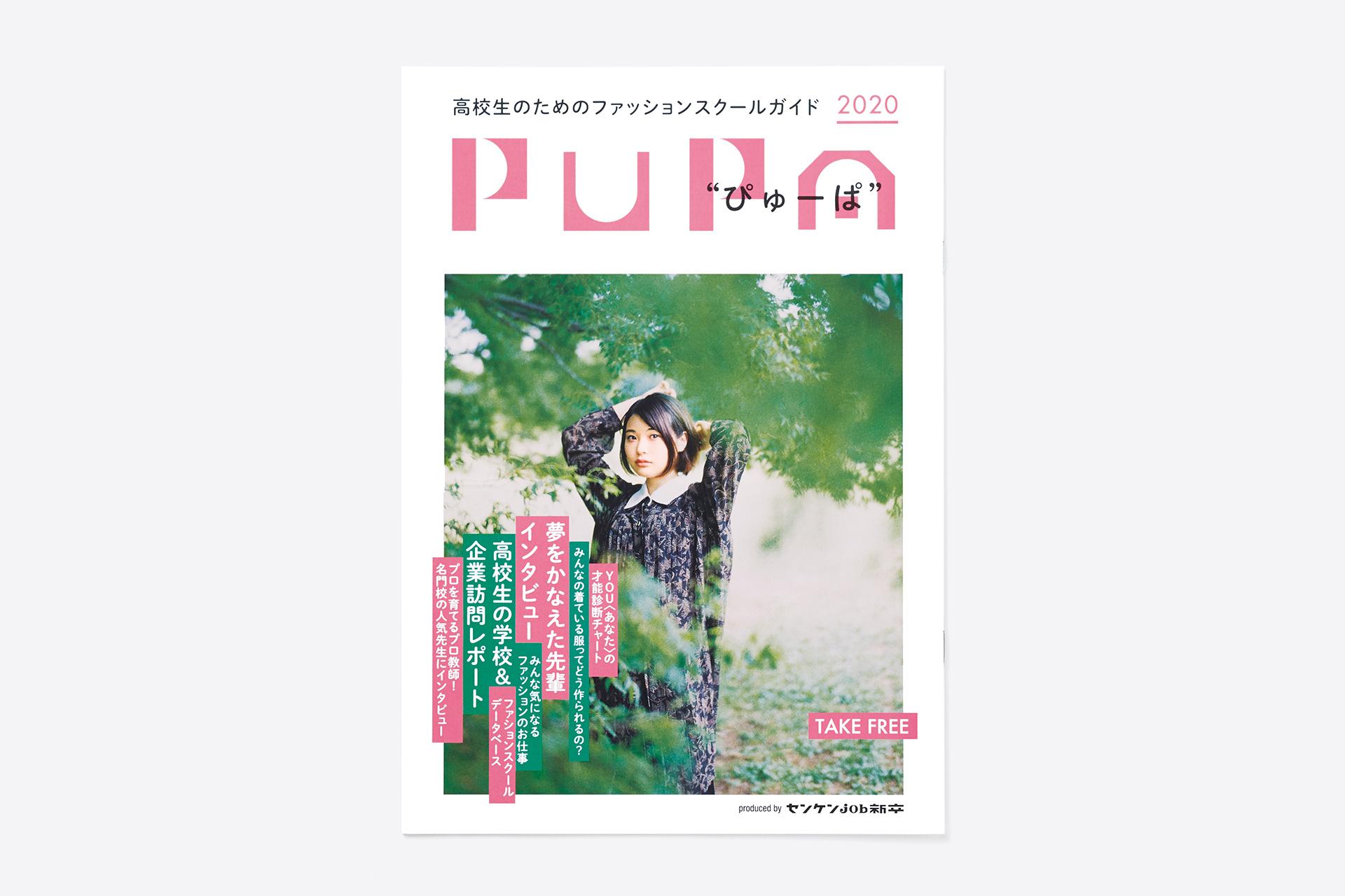 ぴゅーぱ 2020