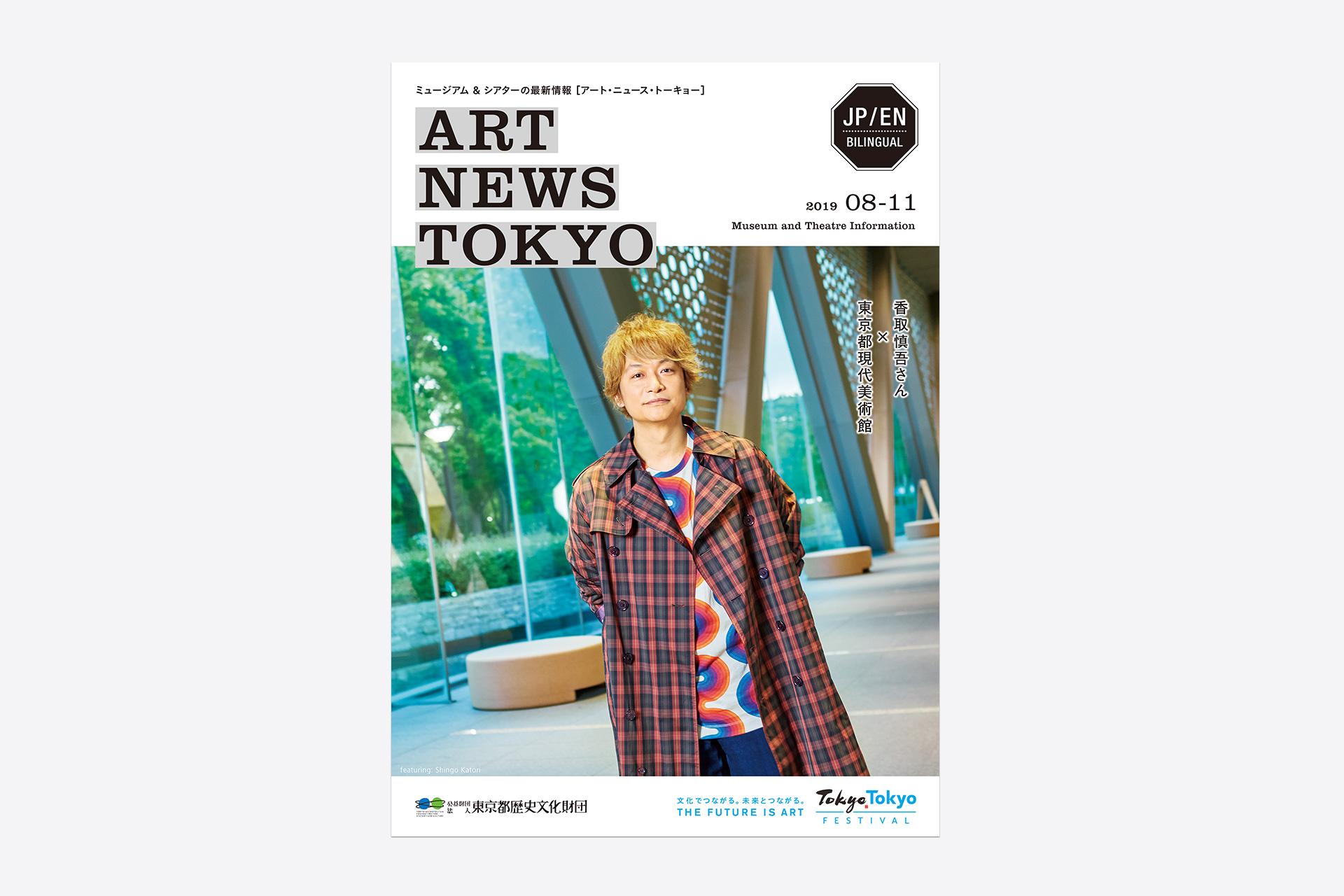 ART NEWS TOKYO 2019 08-11