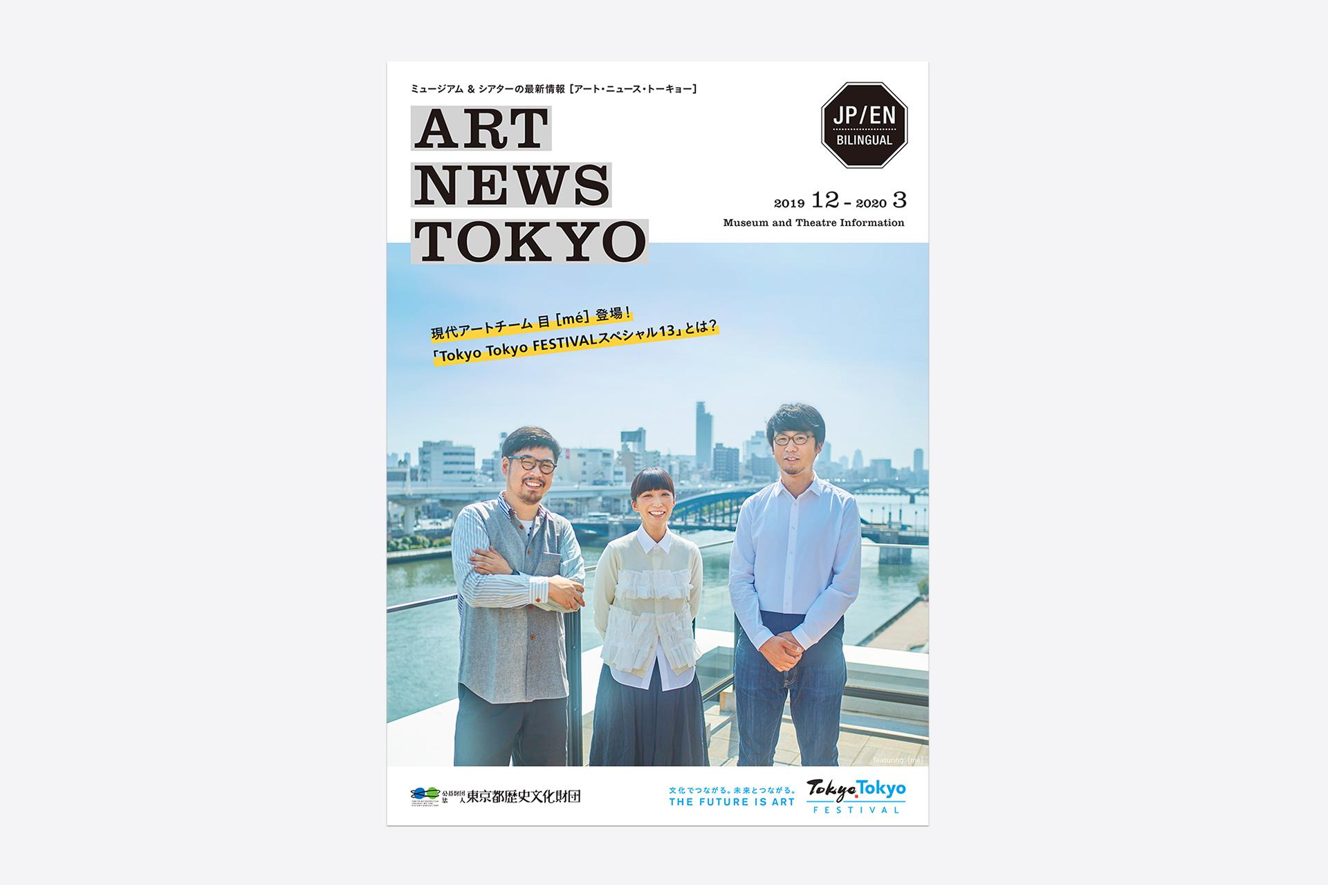 ART NEWS TOKYO 2019 12-2020 03
