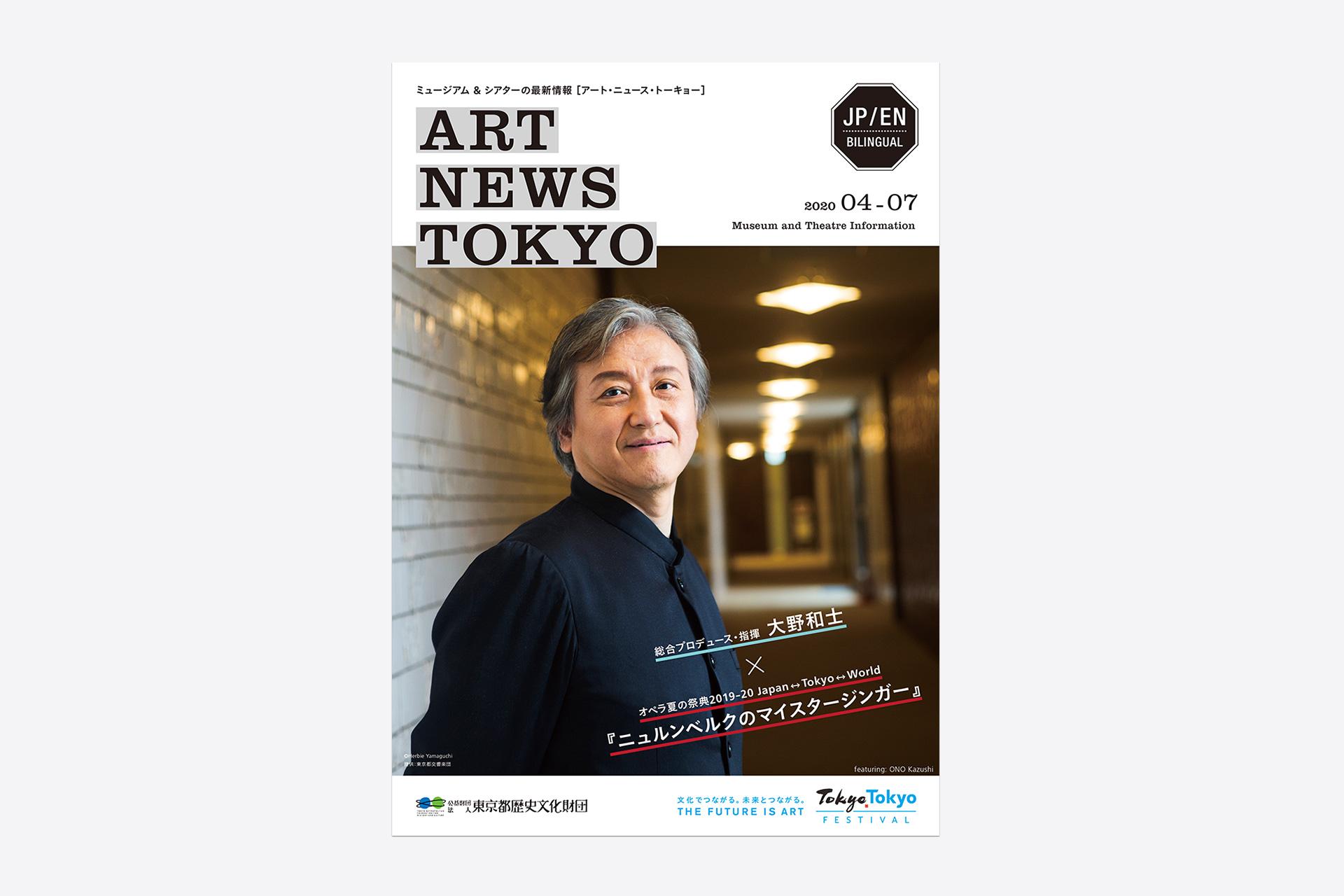 ART NEWS TOKYO 2020 04-07