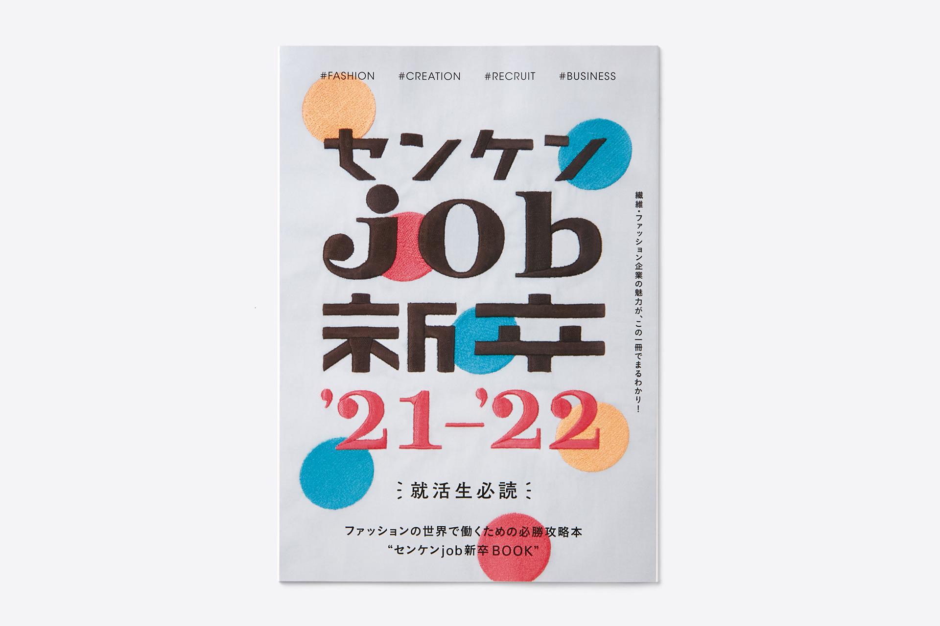 センケンjob新卒'21-'22