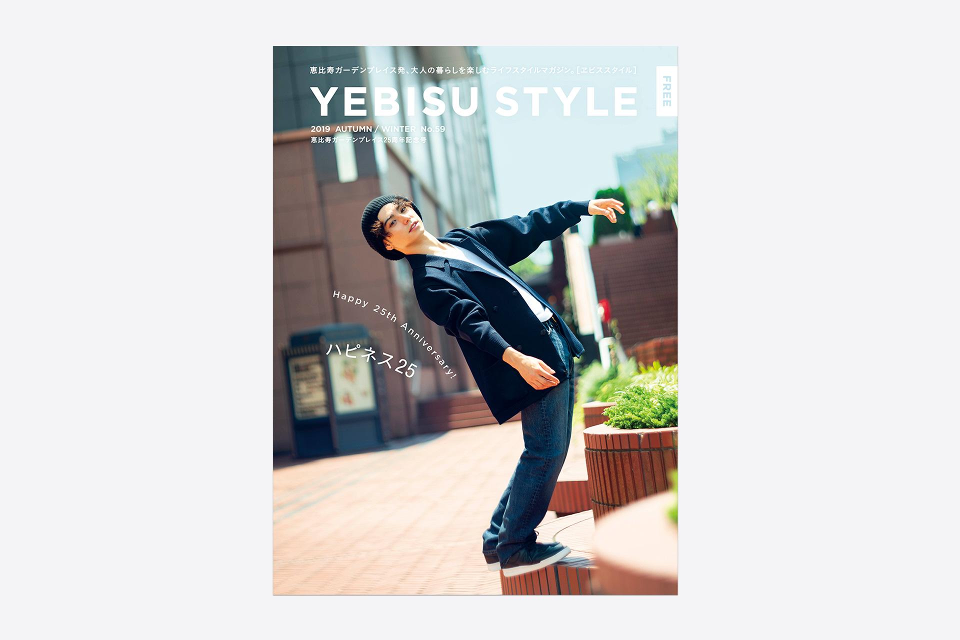 YEBISU STYLE vol.59
