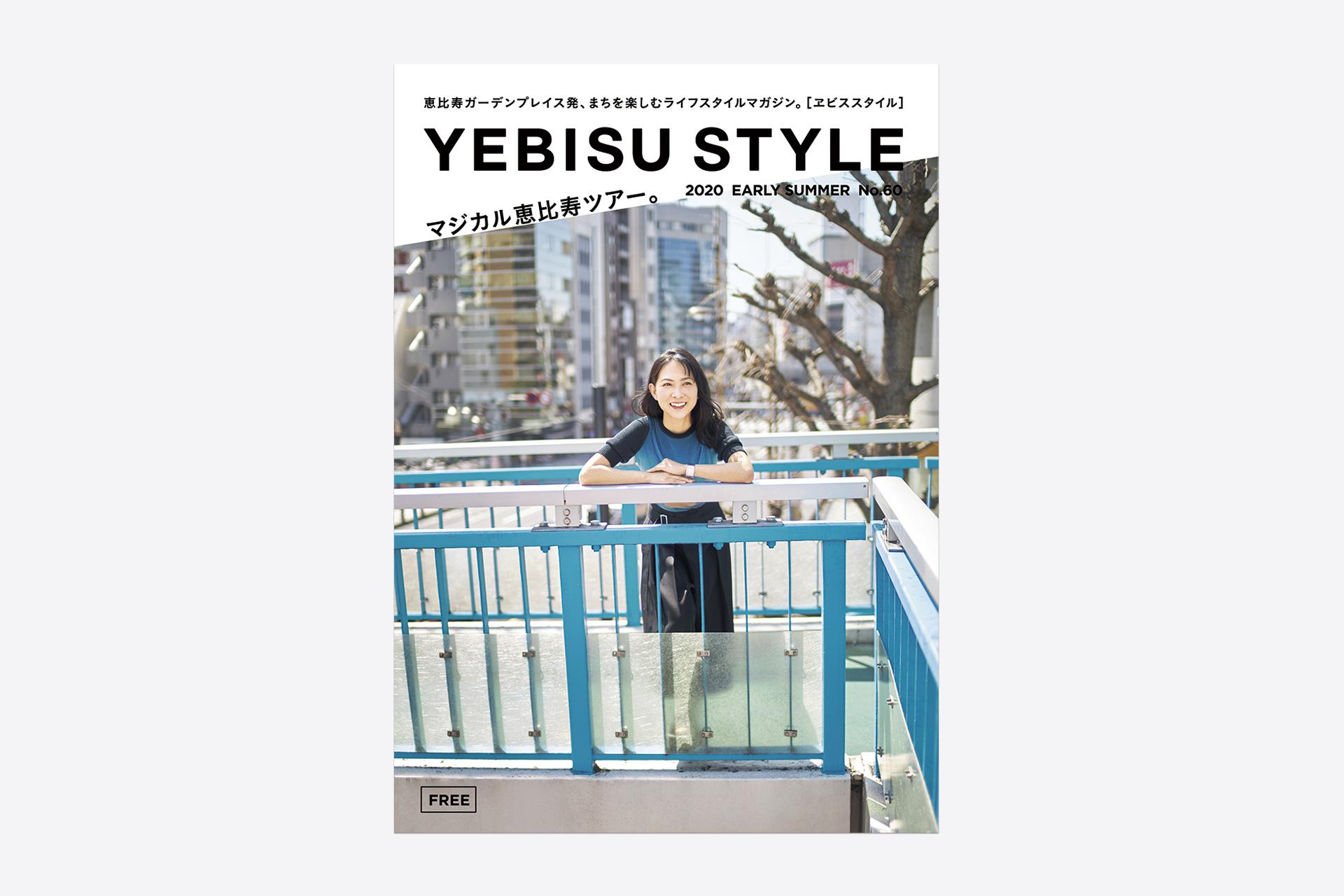YEBISU STYLE vol.60