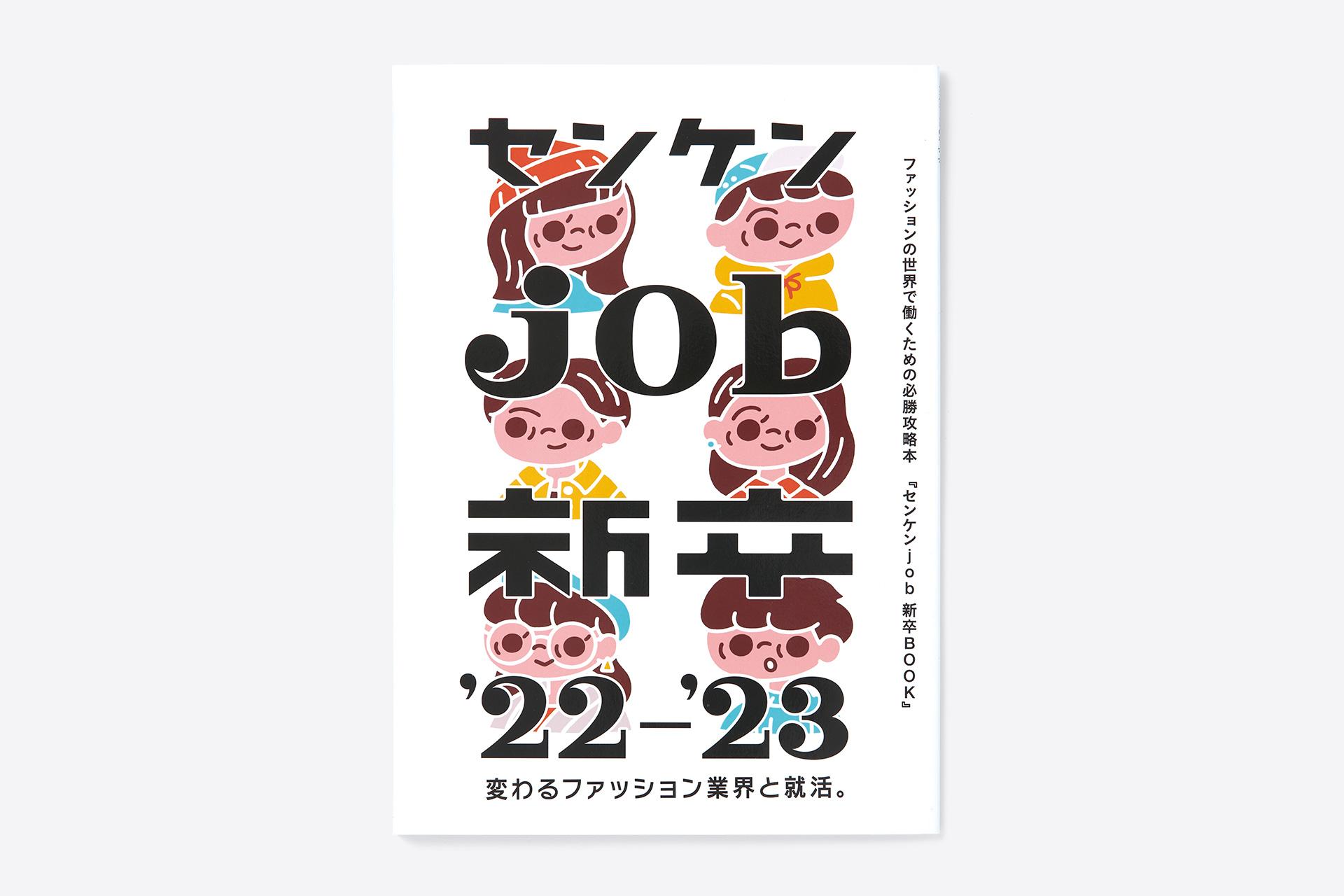 センケンjob新卒'22-'23